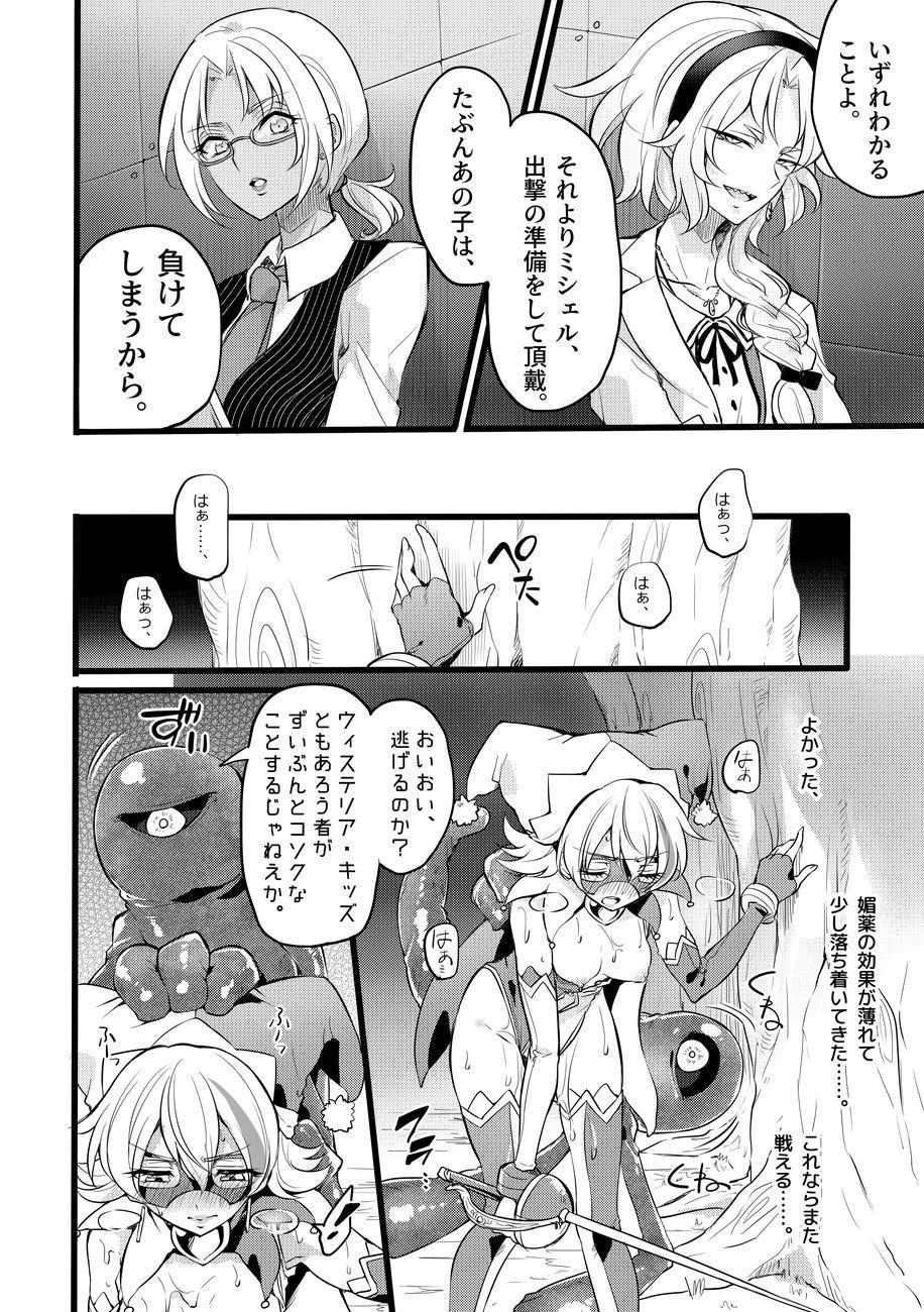 Douke no Kishi Lala Wisteria 53