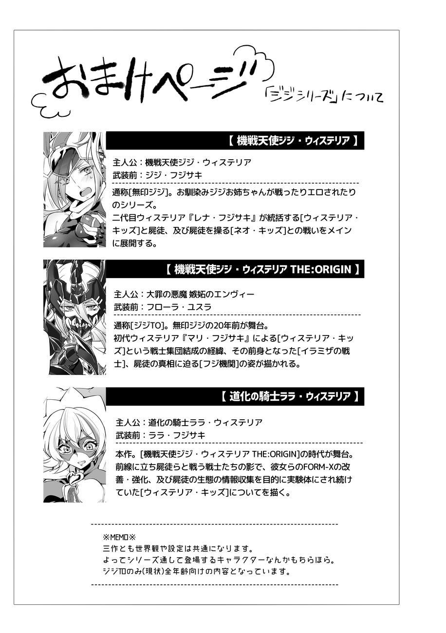 Douke no Kishi Lala Wisteria 68