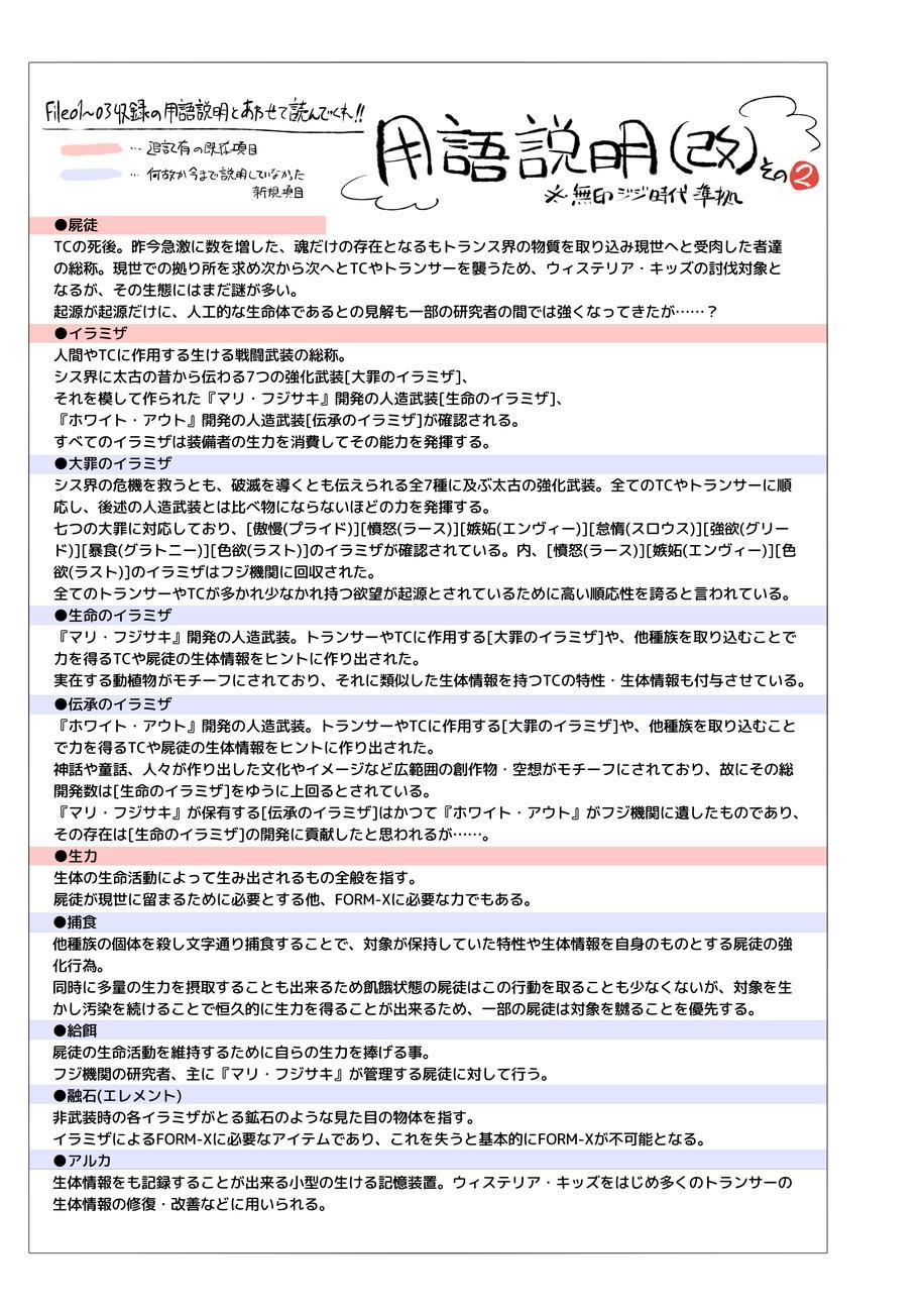 Douke no Kishi Lala Wisteria 96