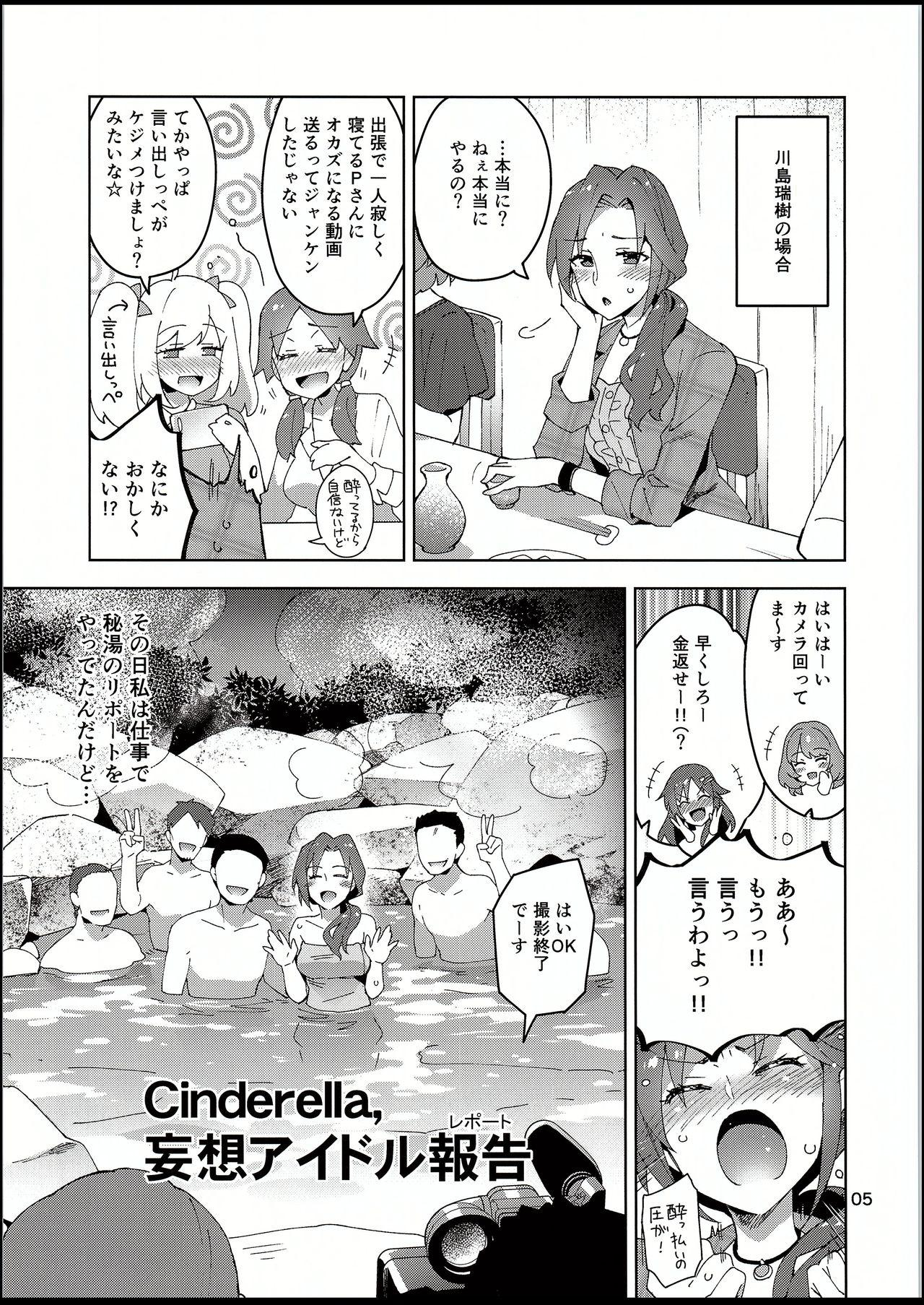 Cinderella, Mousou IDOL Report Junbigou 3