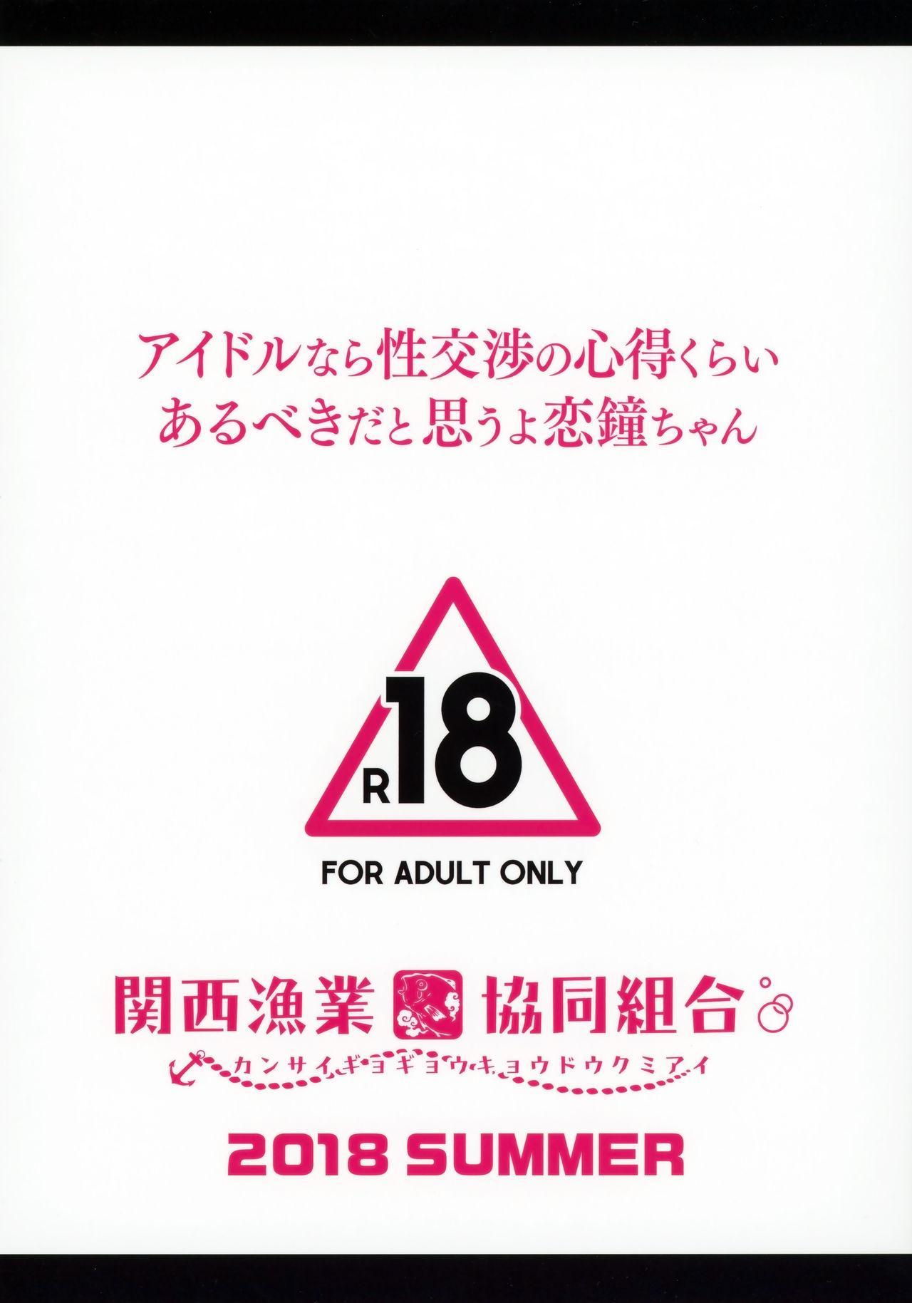 Idol Nara Seikoushou No Kokoroe Kurai Arubeki Dato Omouyo Kogane Chan 20