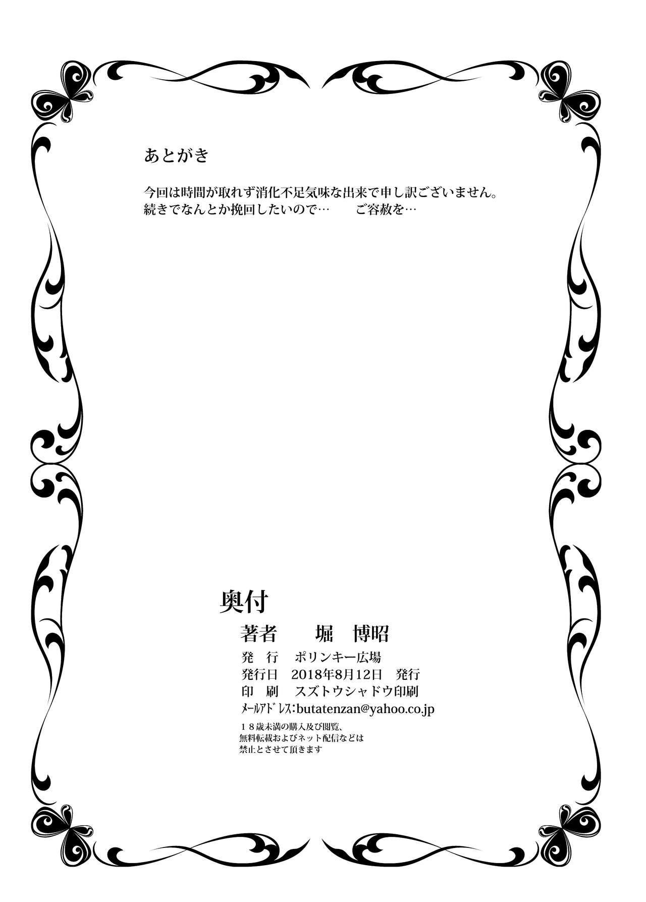 Ochinchin Rental 20