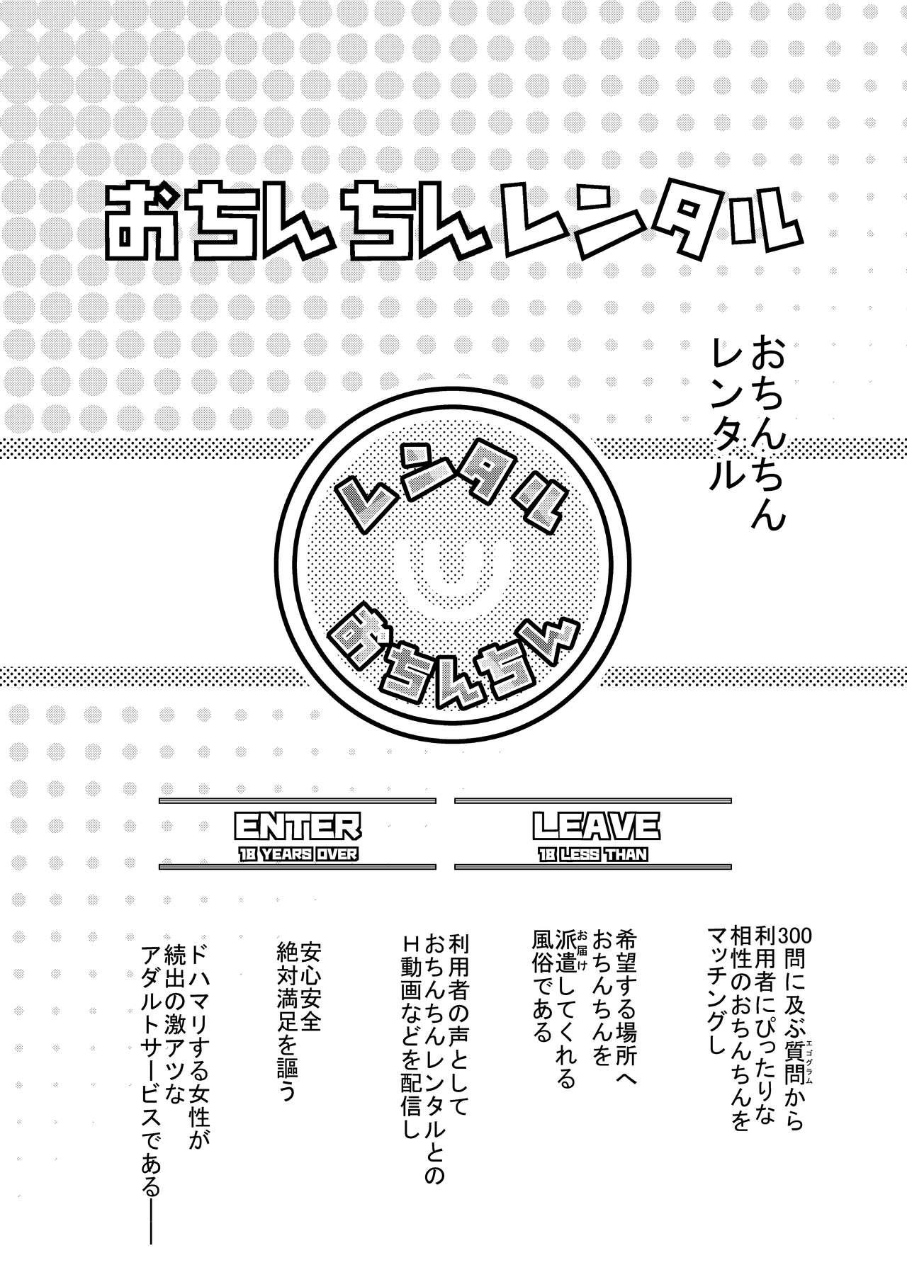 Ochinchin Rental 2