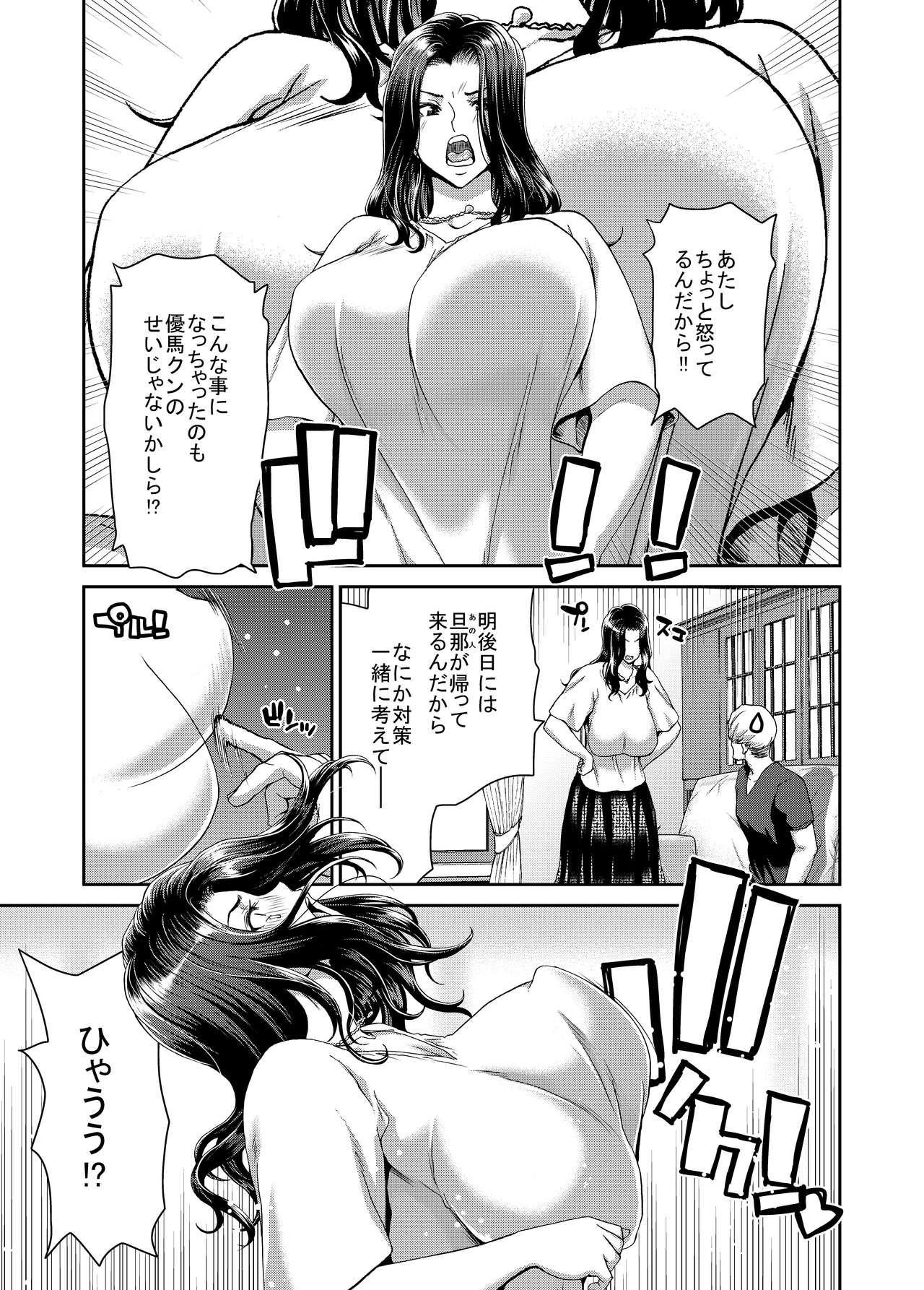 Ochinchin Rental 5