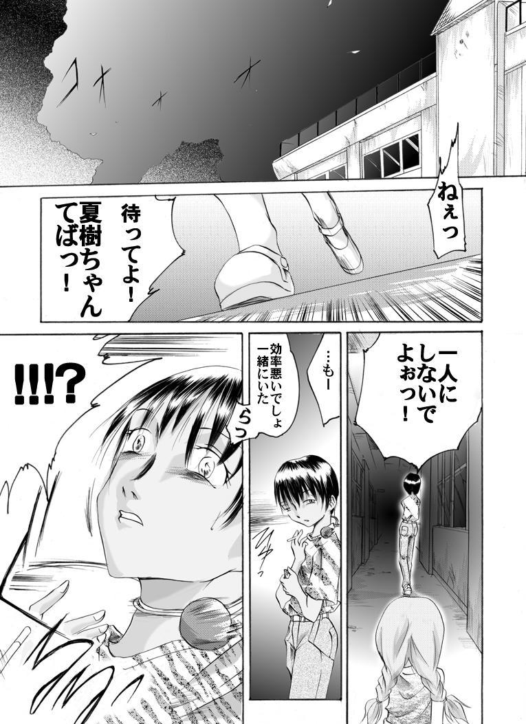 [Nightmare Express -Akumu no Takuhaibin-] Yokubou Kaiki dai 155 shou - Kaiki!? Kyuukousha no Youmuin san #2 Giseisha Natsuki-hen - 2