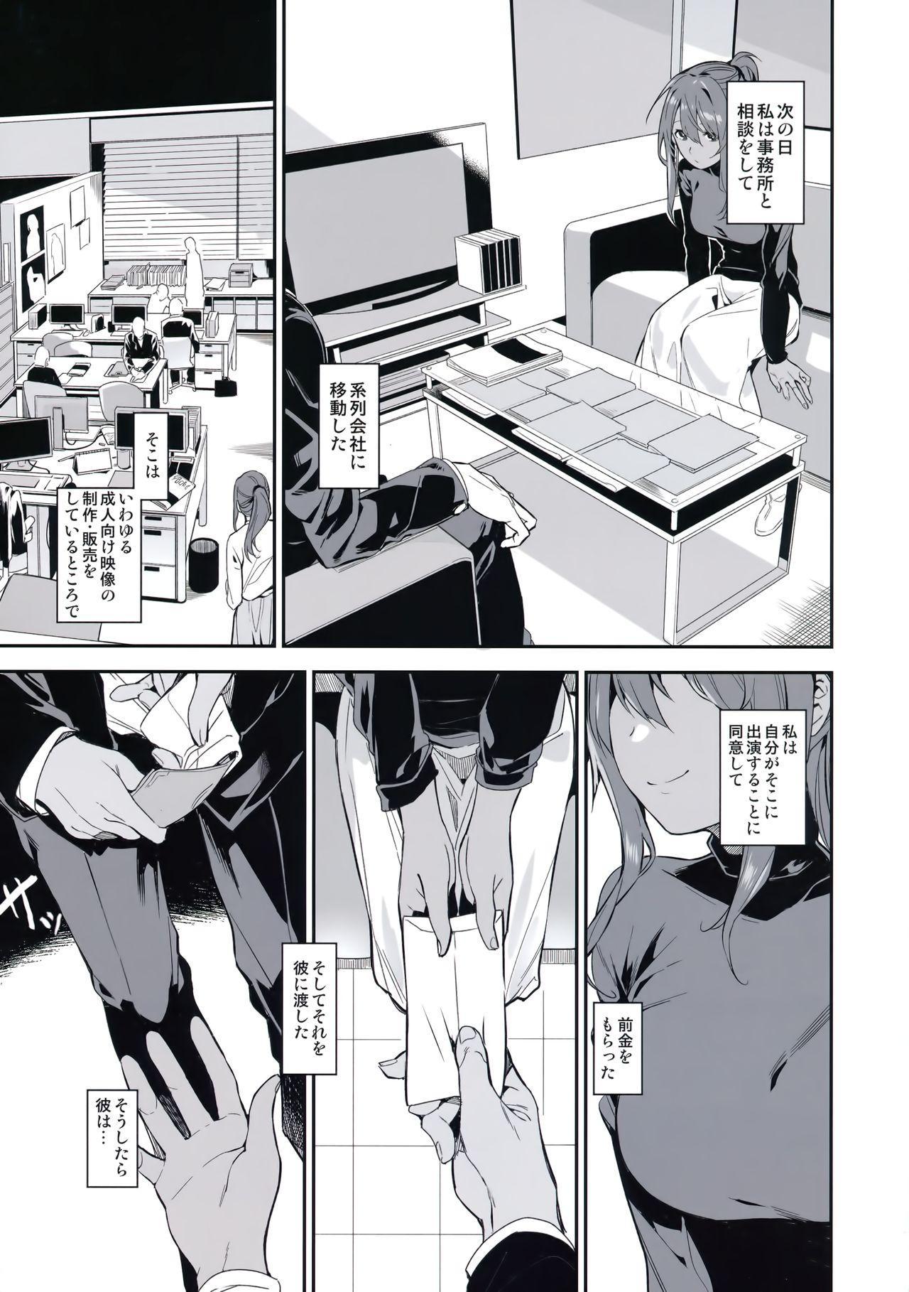 Ari Jigoku no Hime 16