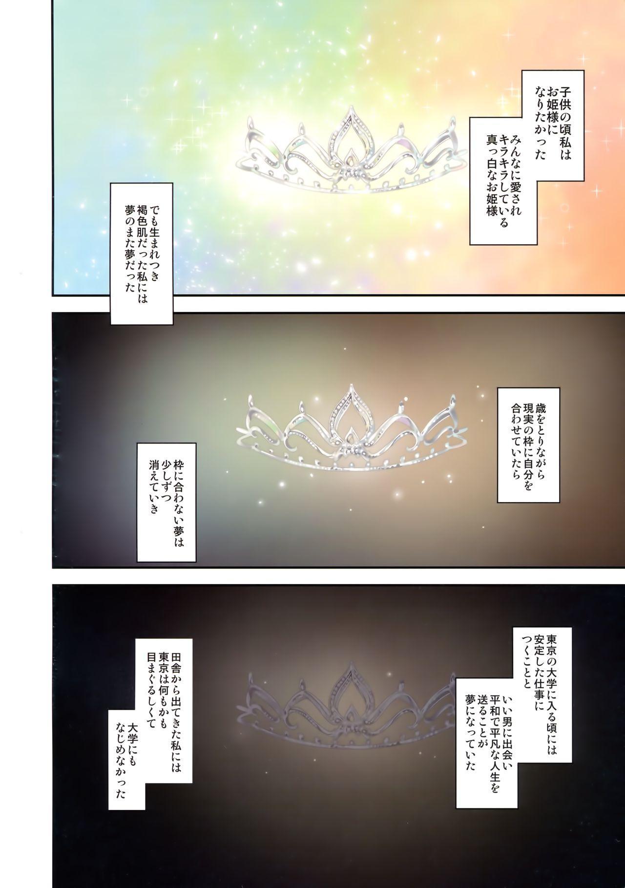 Ari Jigoku no Hime 1