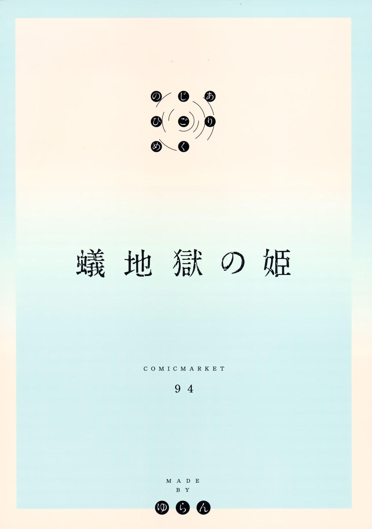 Ari Jigoku no Hime 30