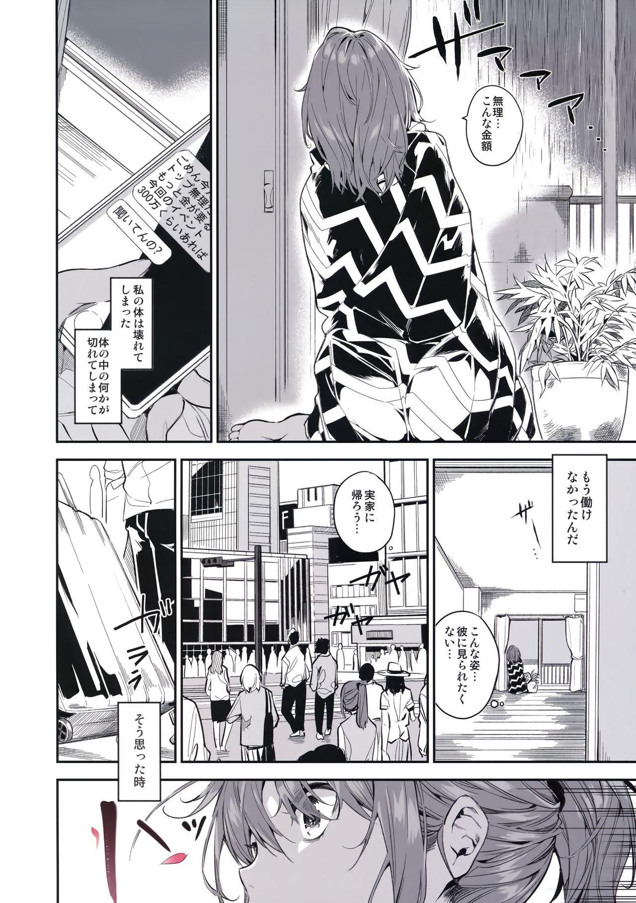 Ari Jigoku no Hime 7
