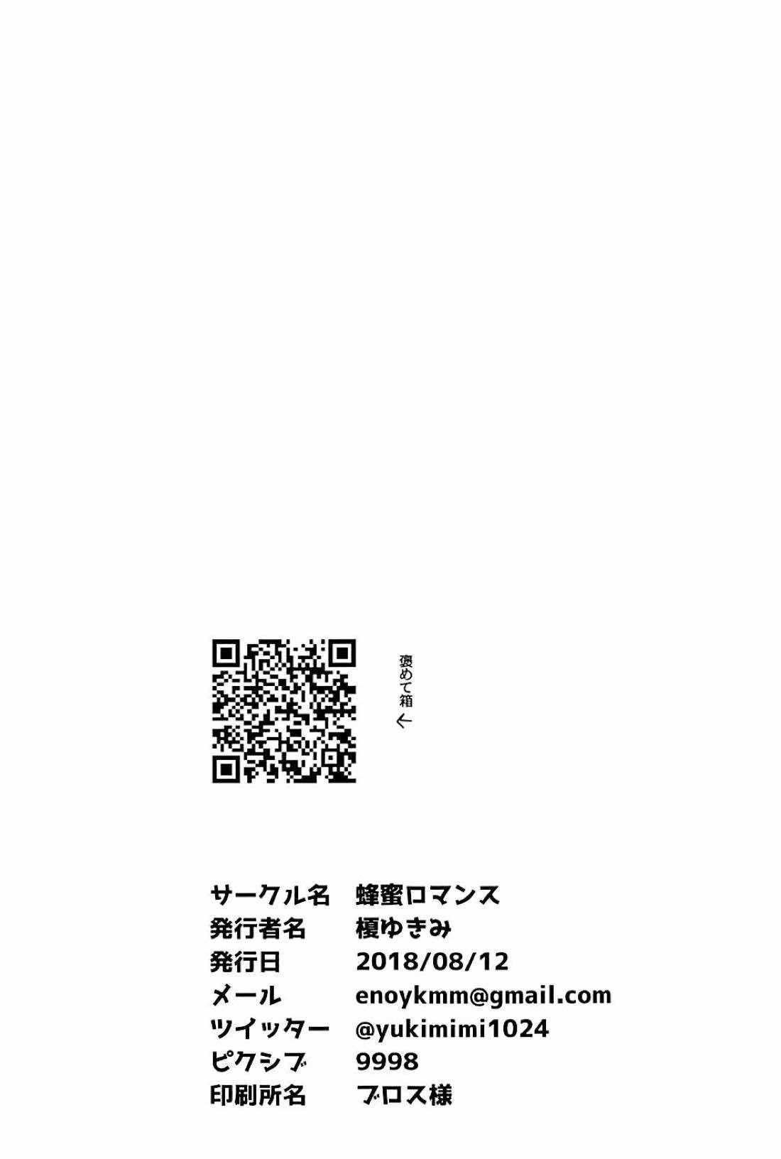 Kazoku ni Narou yo 47