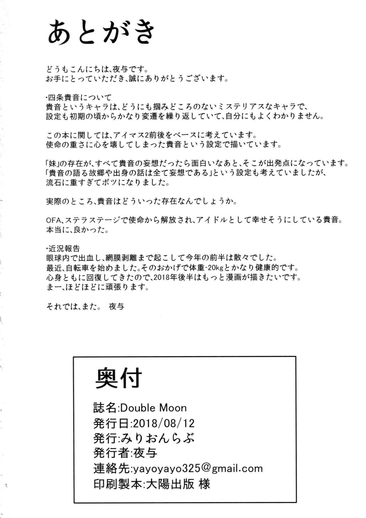 Double Moon 32