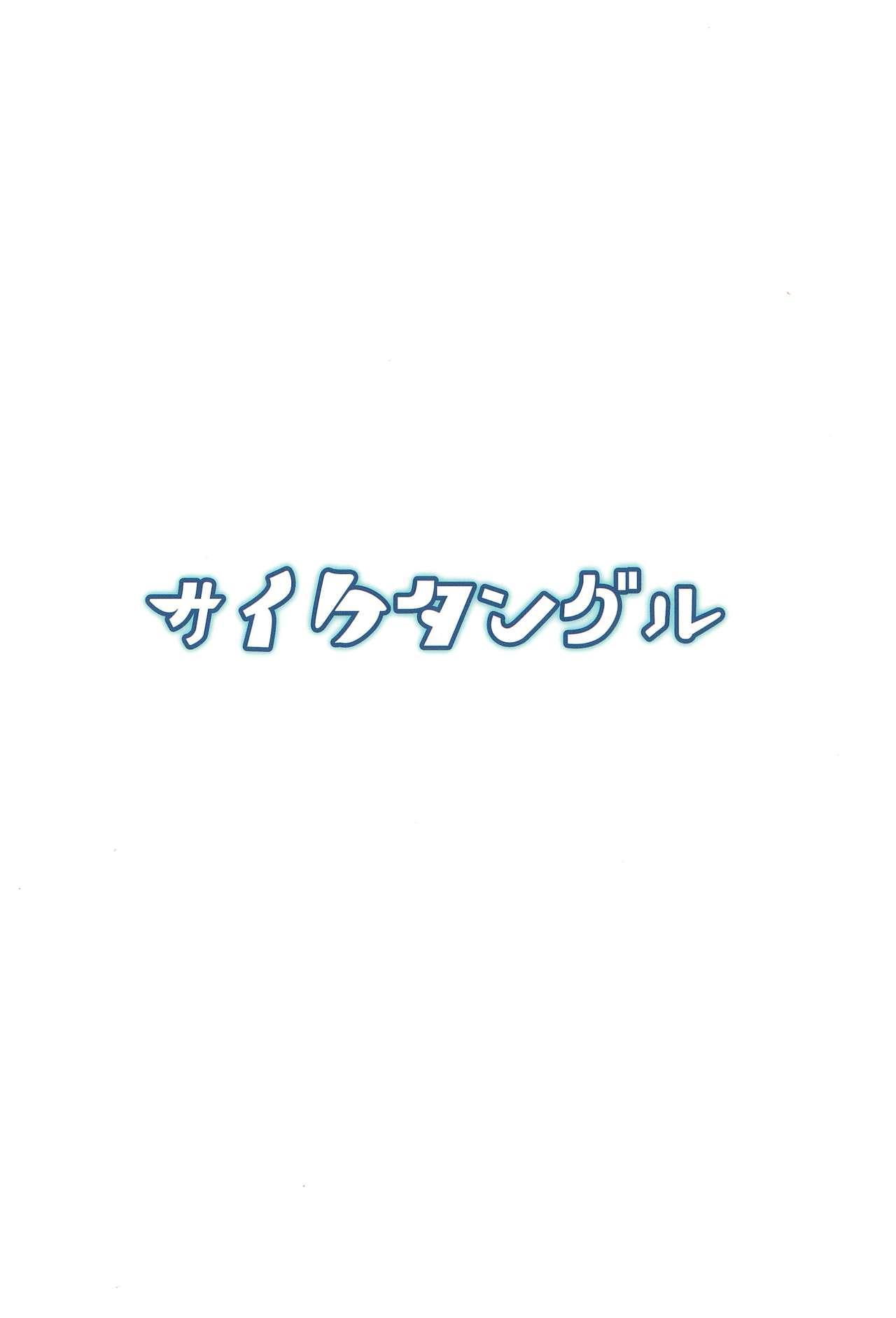 Ran-sama no Futanari Chinpo Massage! 17