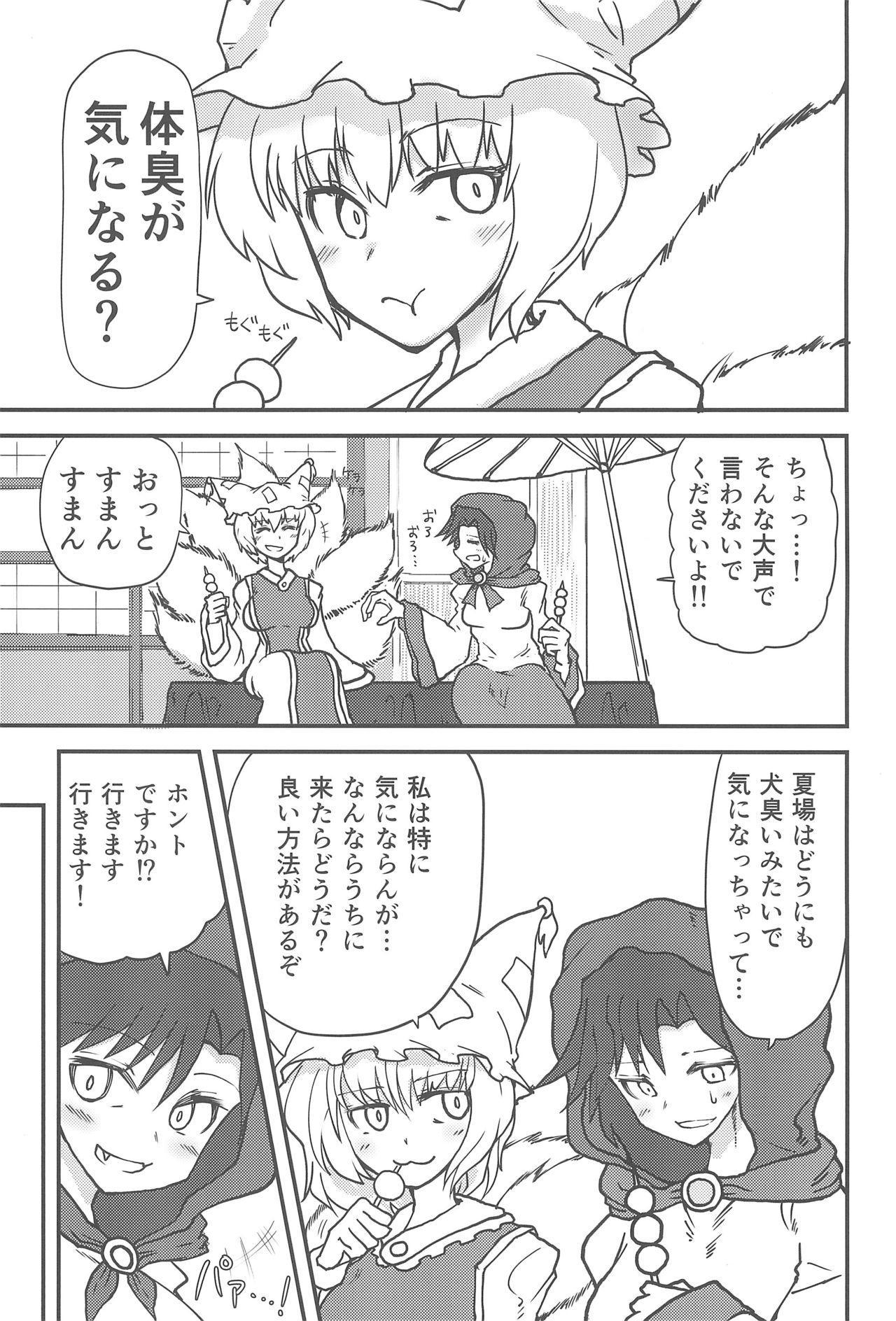 Ran-sama no Futanari Chinpo Massage! 1