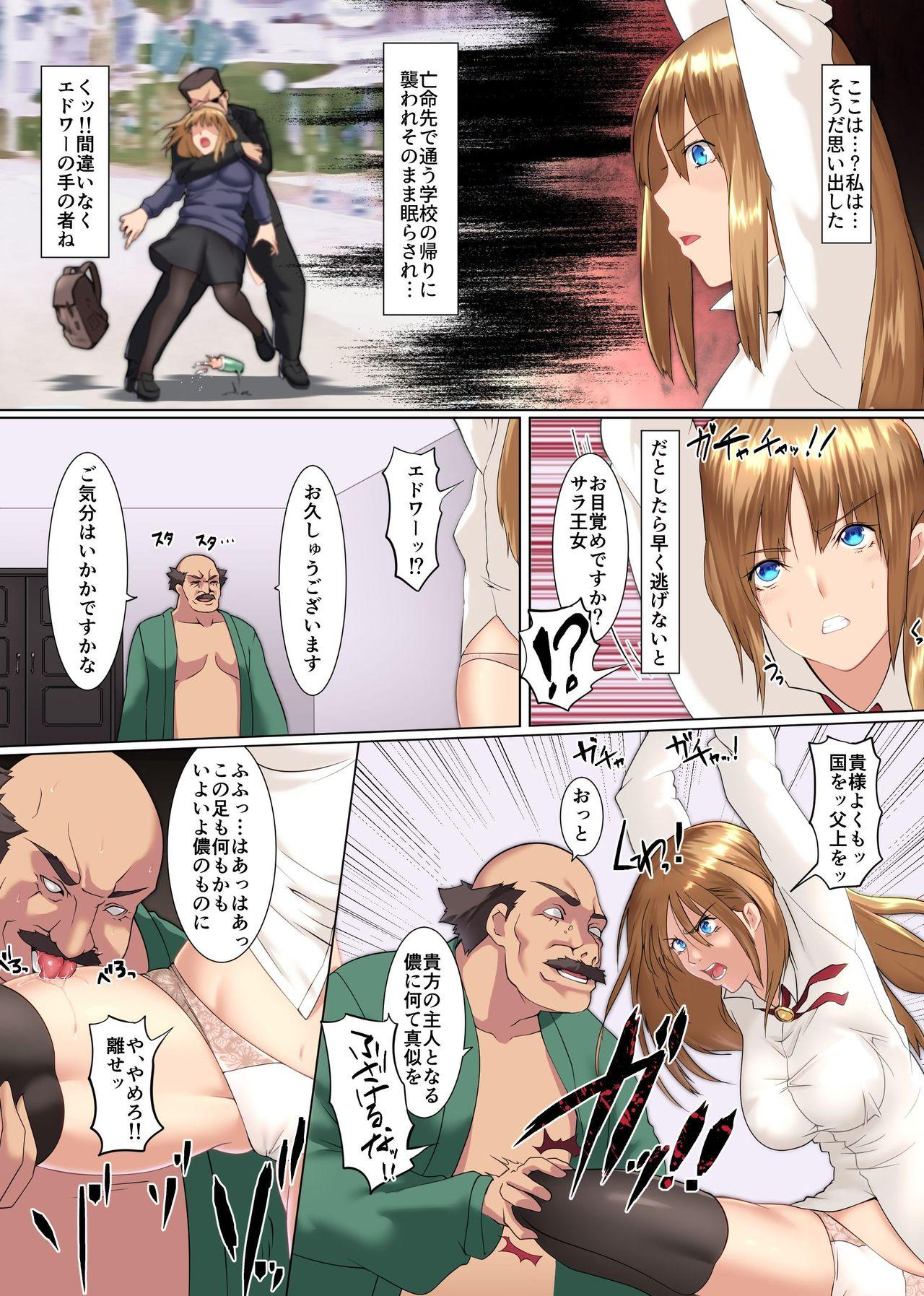 Mesuchiku 11