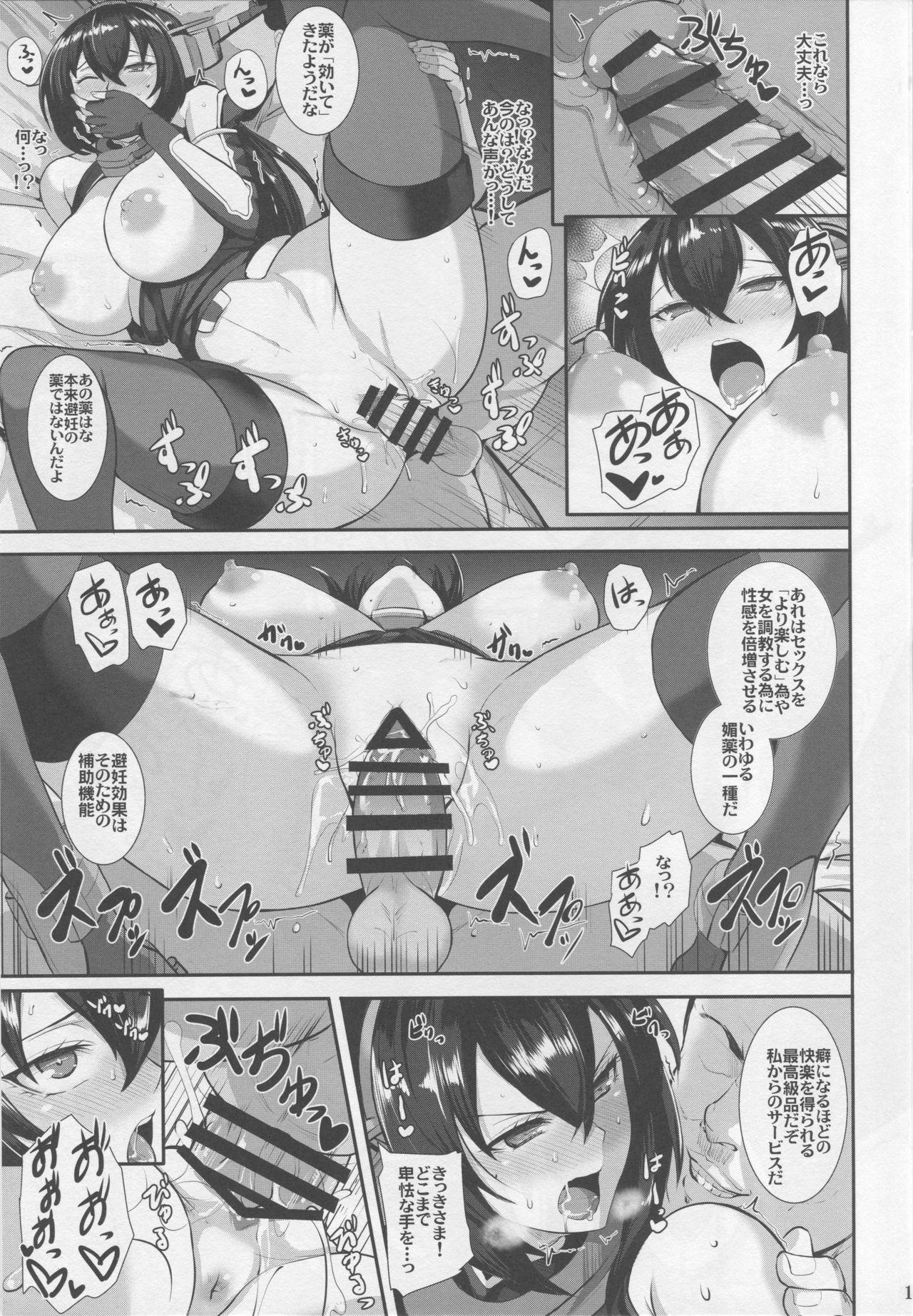 Ochiyuku Shimaikan 11