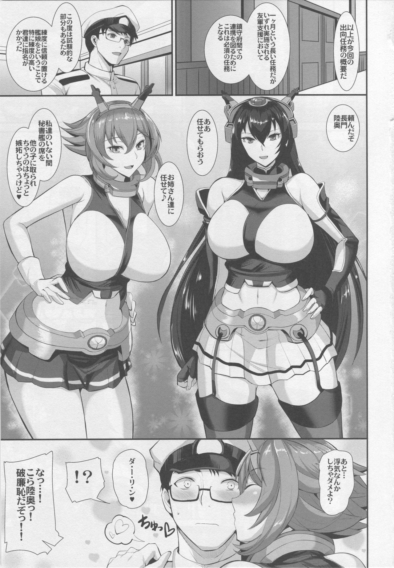 Ochiyuku Shimaikan 1