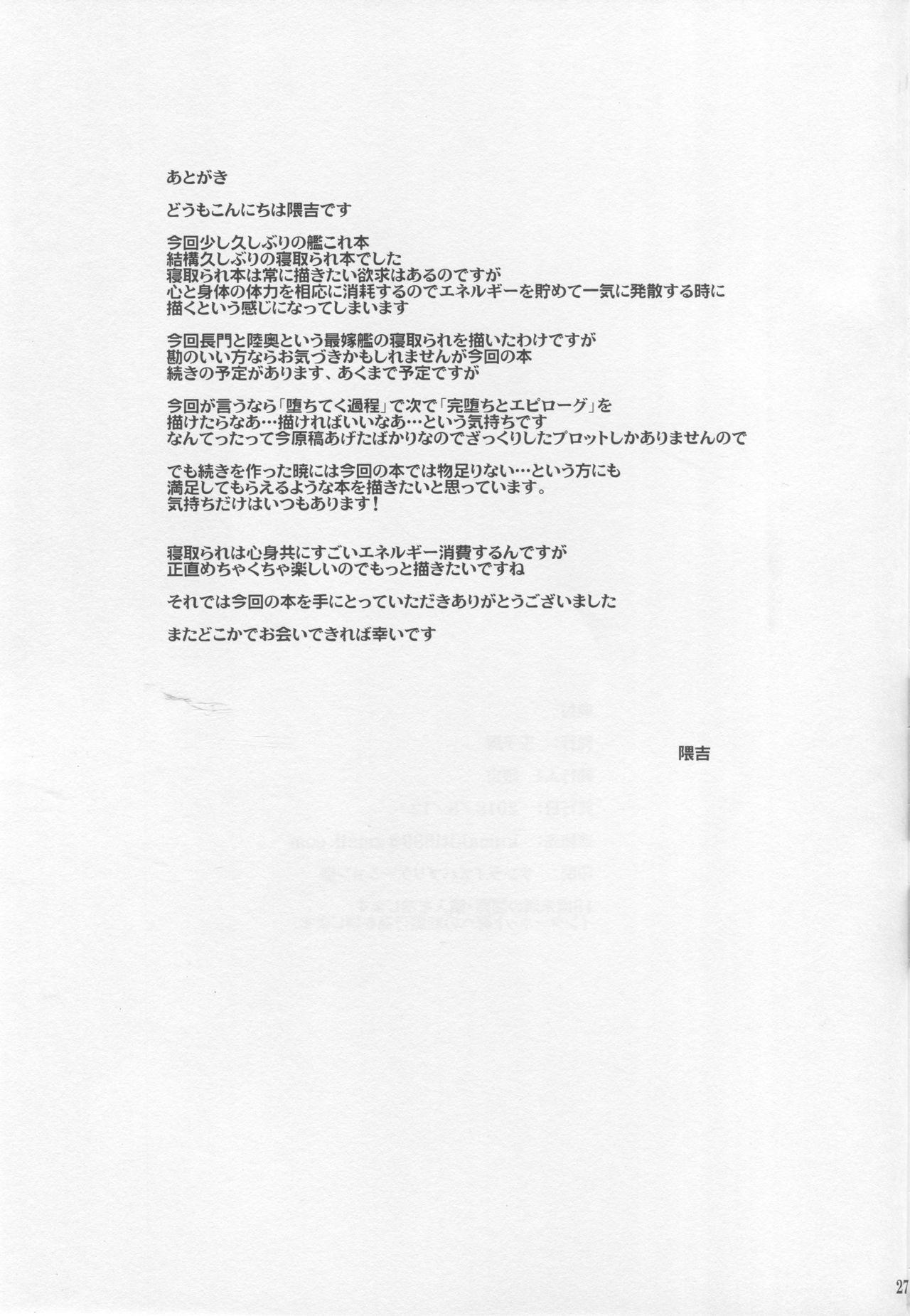 Ochiyuku Shimaikan 27