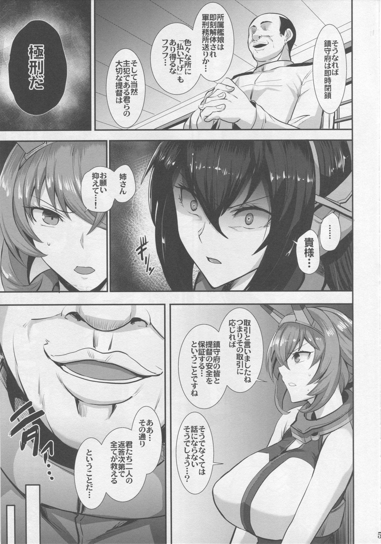 Ochiyuku Shimaikan 5