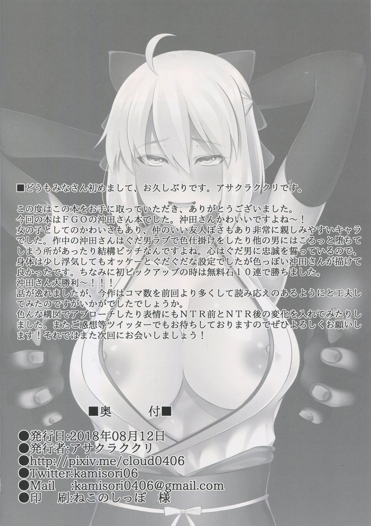 FDO Fate/Dosukebe Order VOL.4.0 16