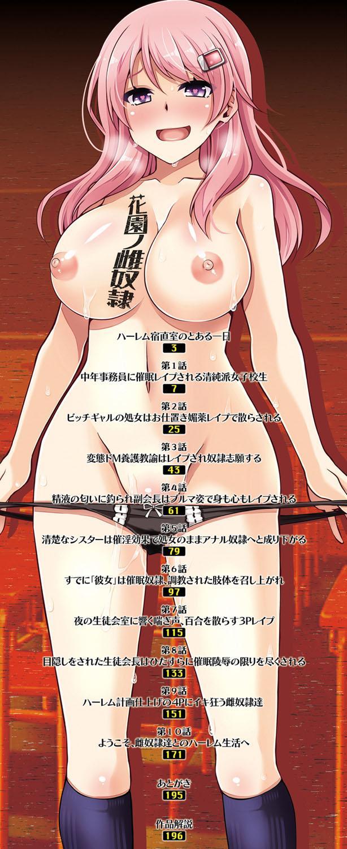 Hanazono no Mesudorei | The Slave Girls of the Flower Garden Ch. 1-9 2