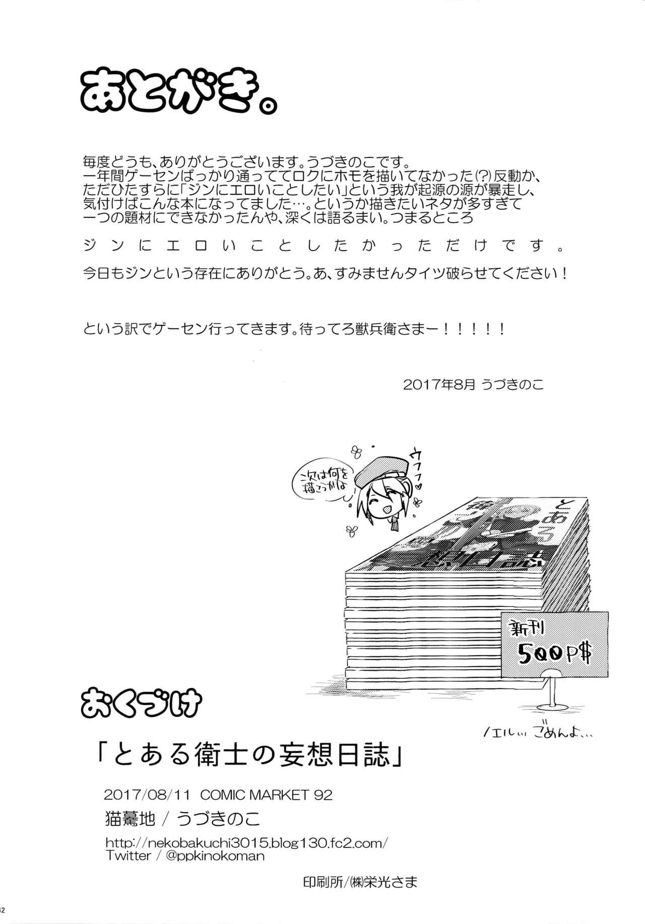 Toaru Eishi no Mousou Nisshi 42