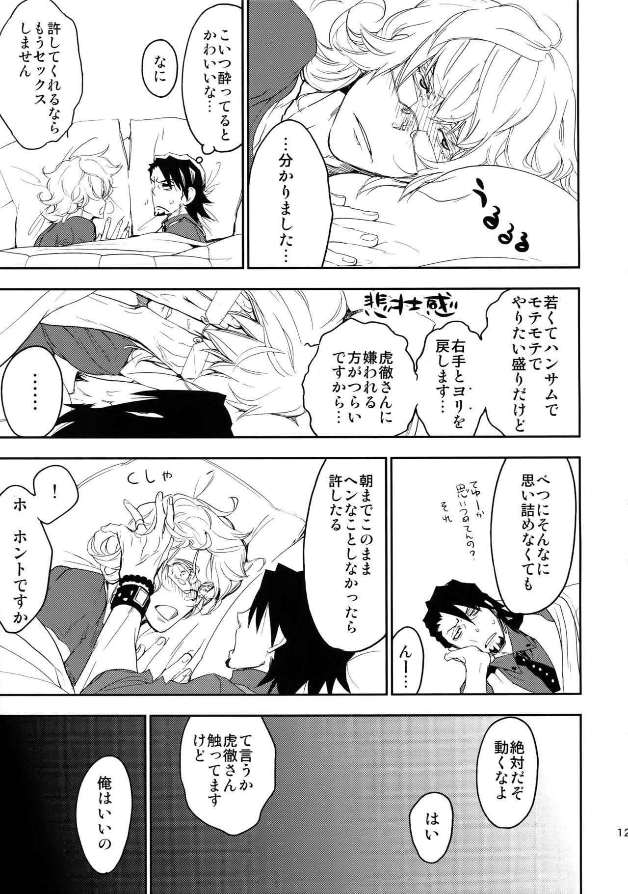 T&B Sairoku! 127