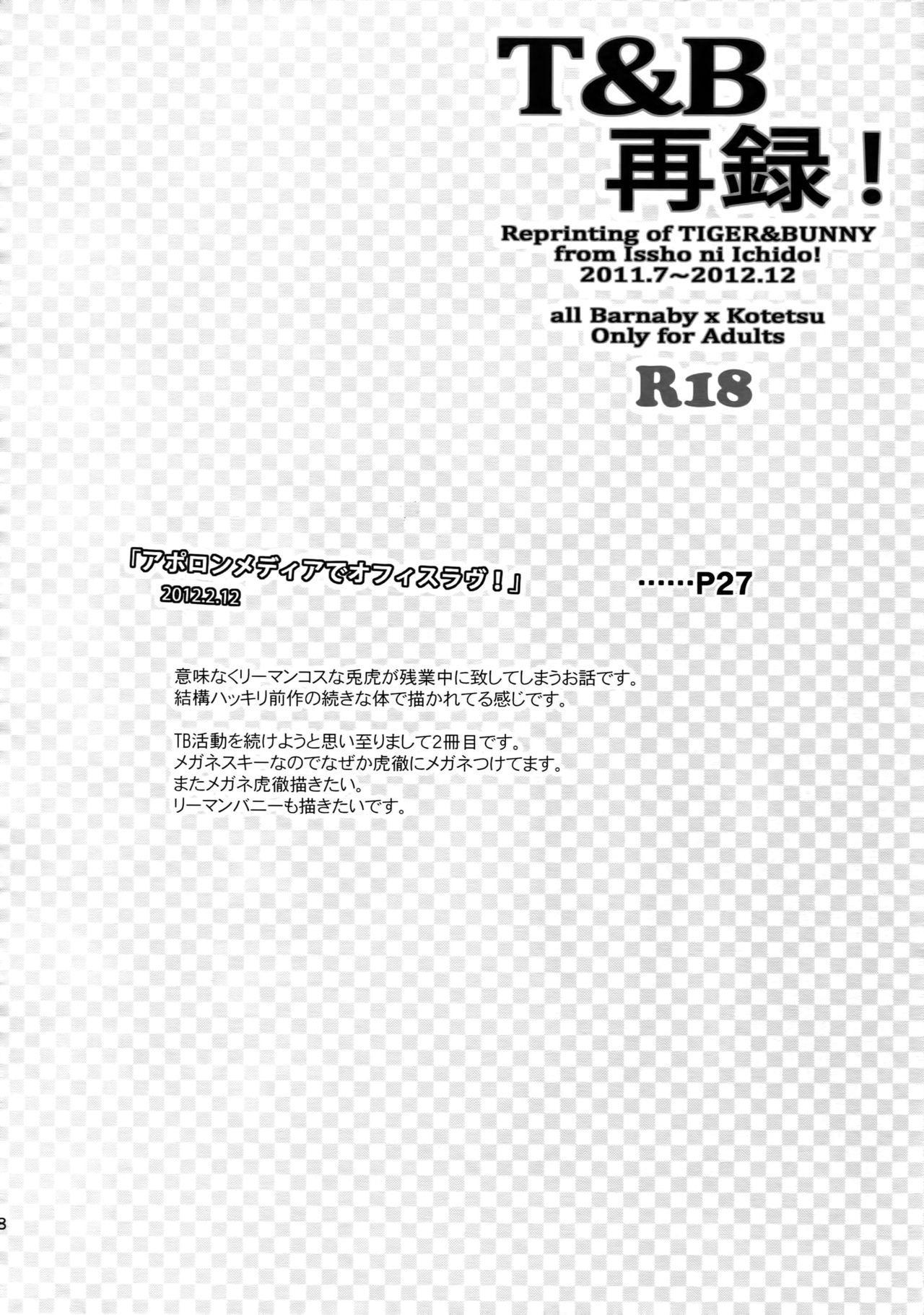 T&B Sairoku! 26