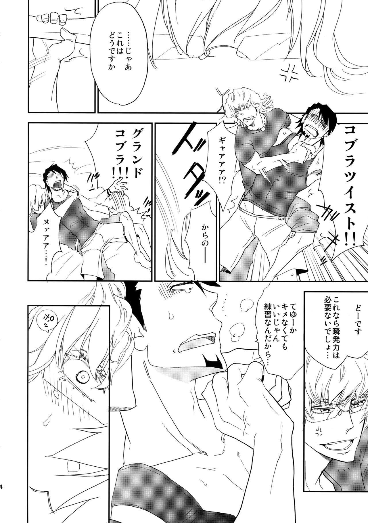 T&B Sairoku! 52