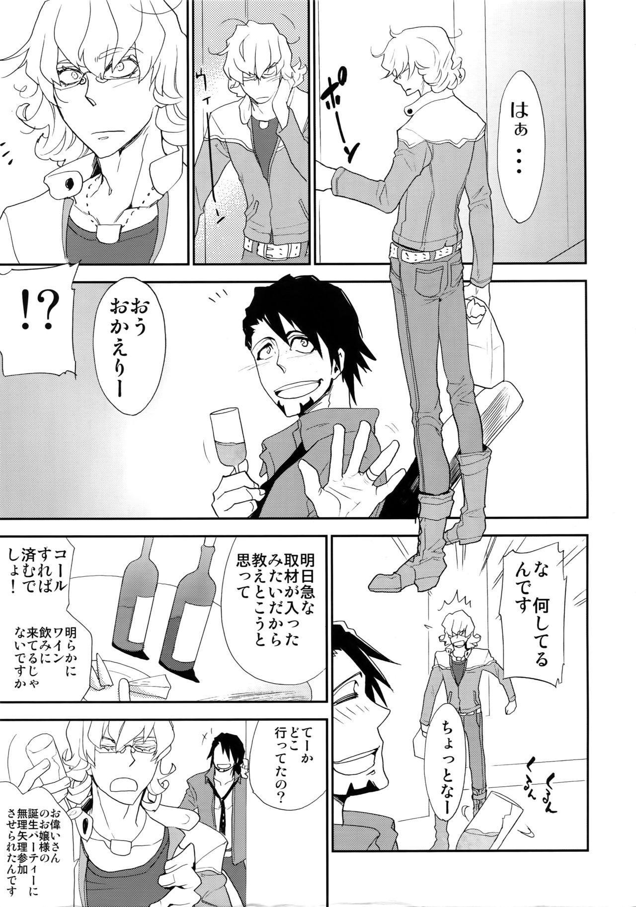 T&B Sairoku! 5