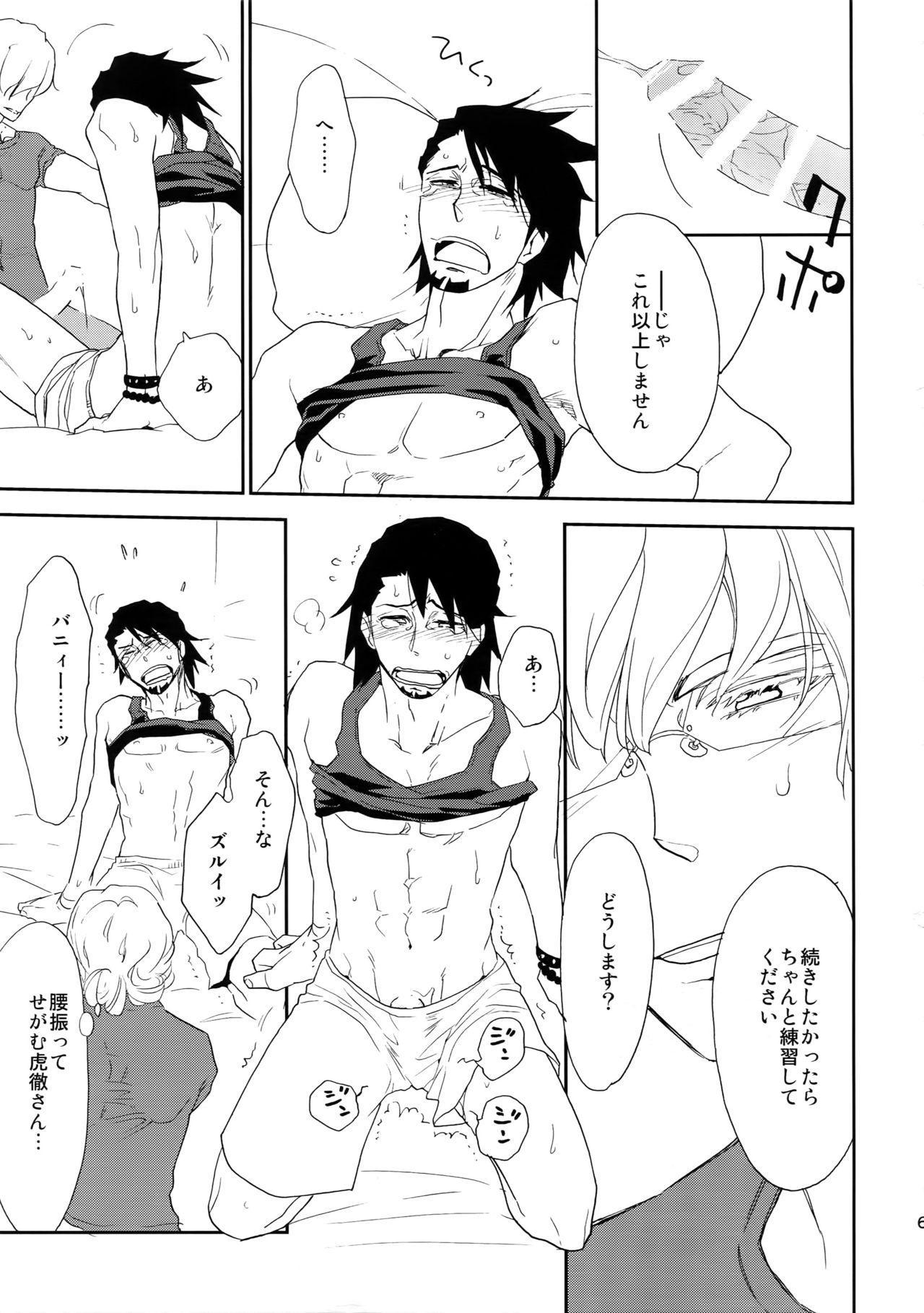 T&B Sairoku! 65