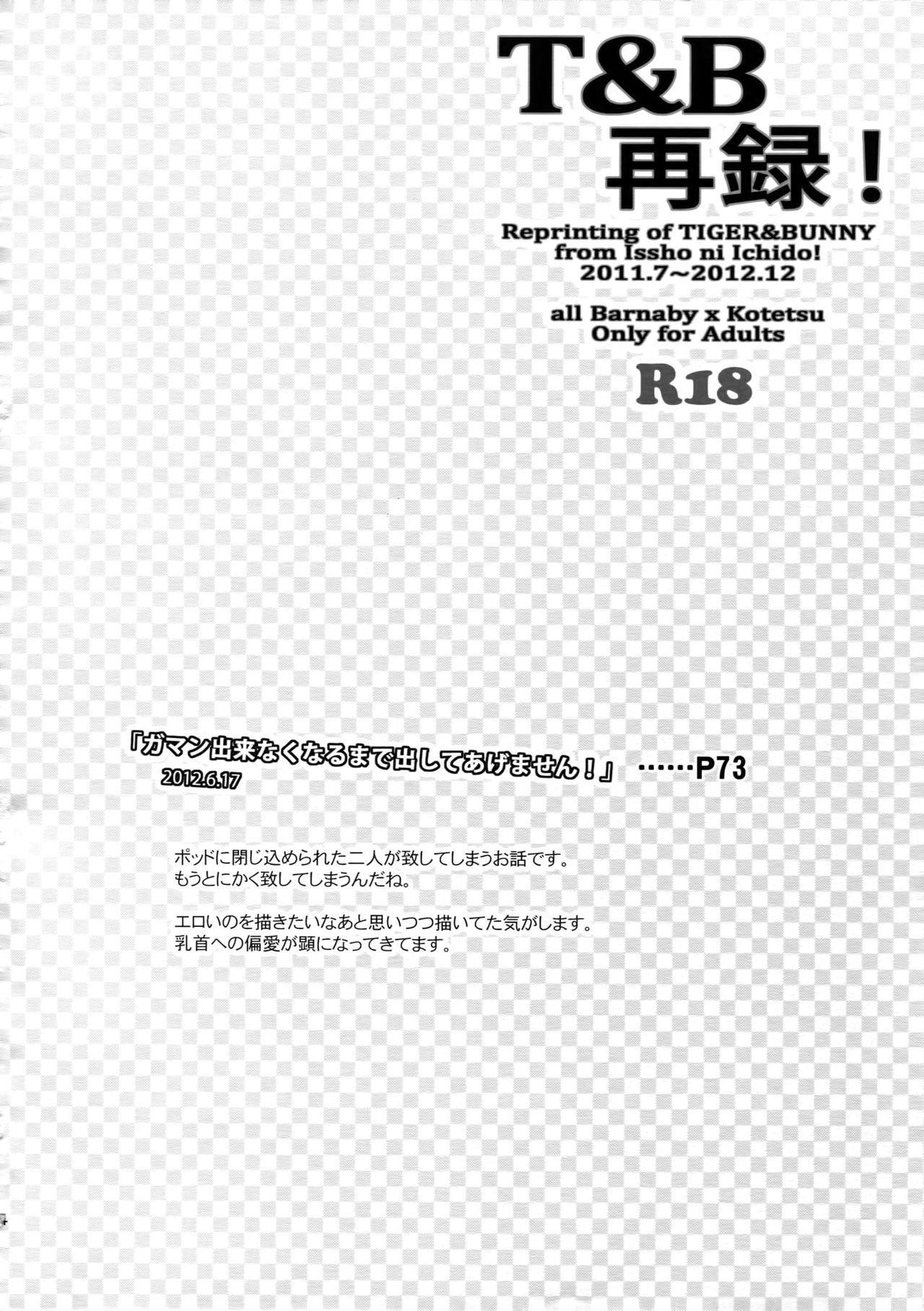 T&B Sairoku! 72