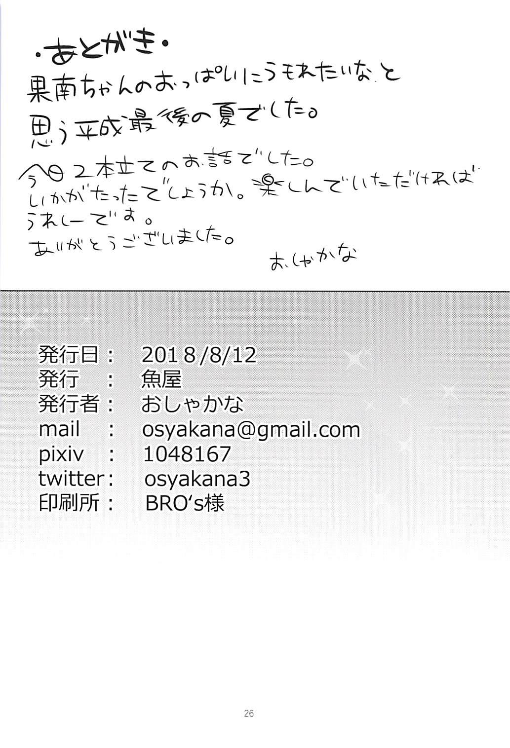Kanan-chan to 3 24
