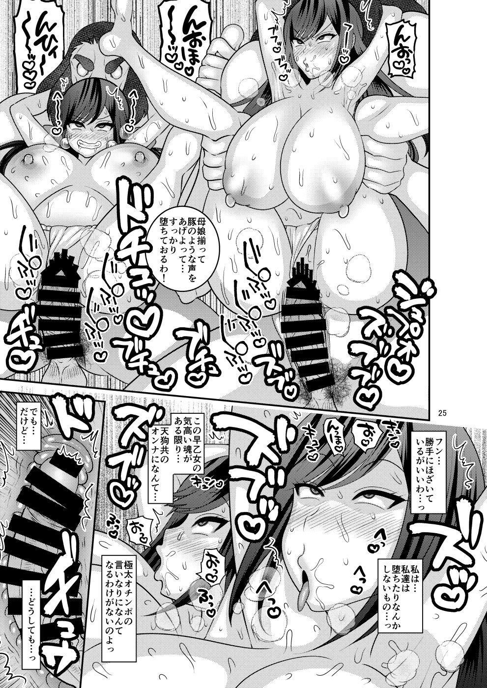 Zoku, Ochiru Hana 24