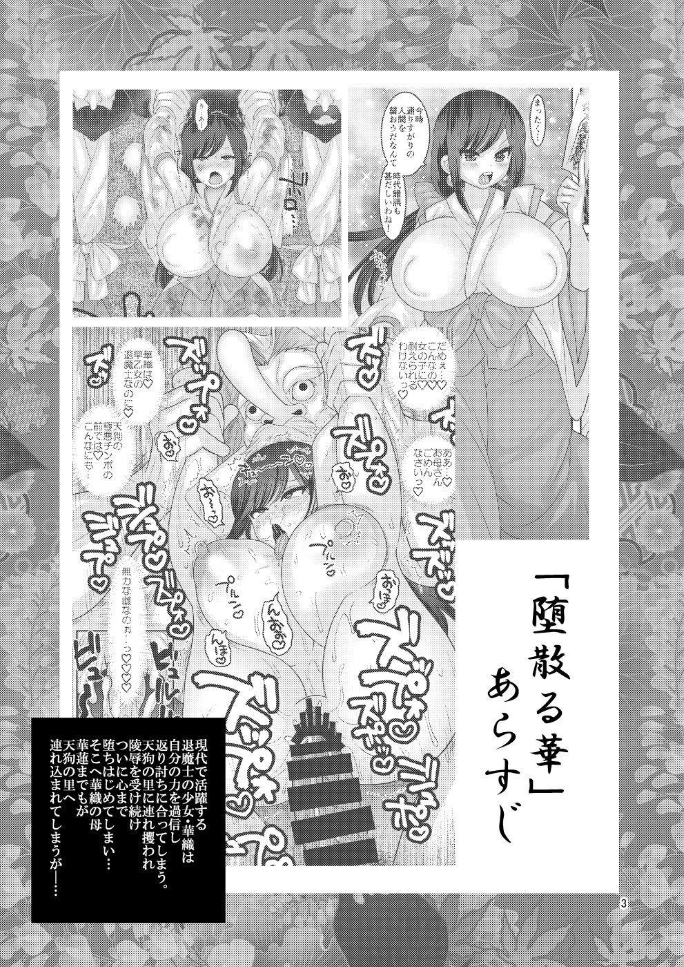Zoku, Ochiru Hana 2