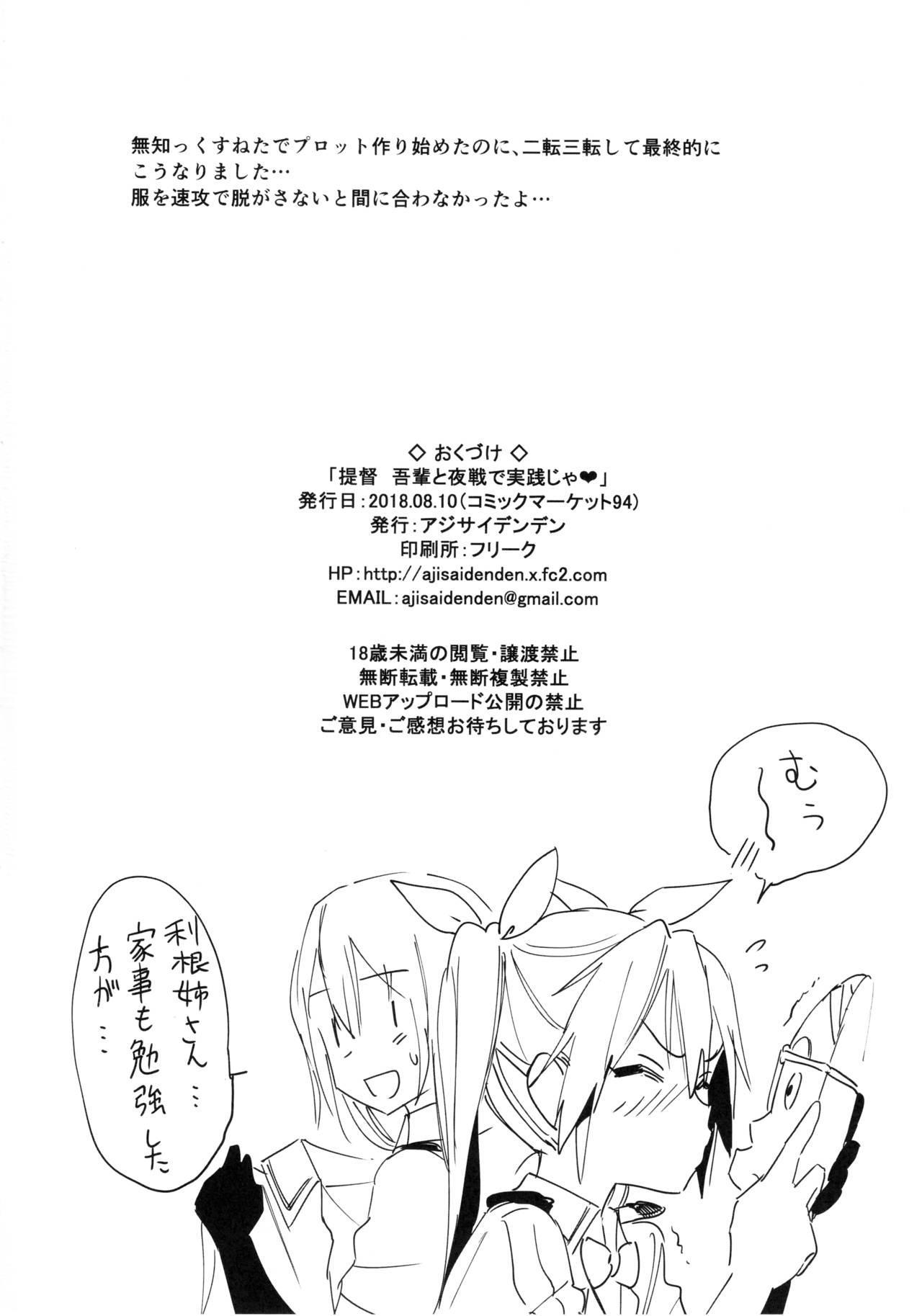 Teitoku yo Wagahai to Yasen de Jissen ja 24