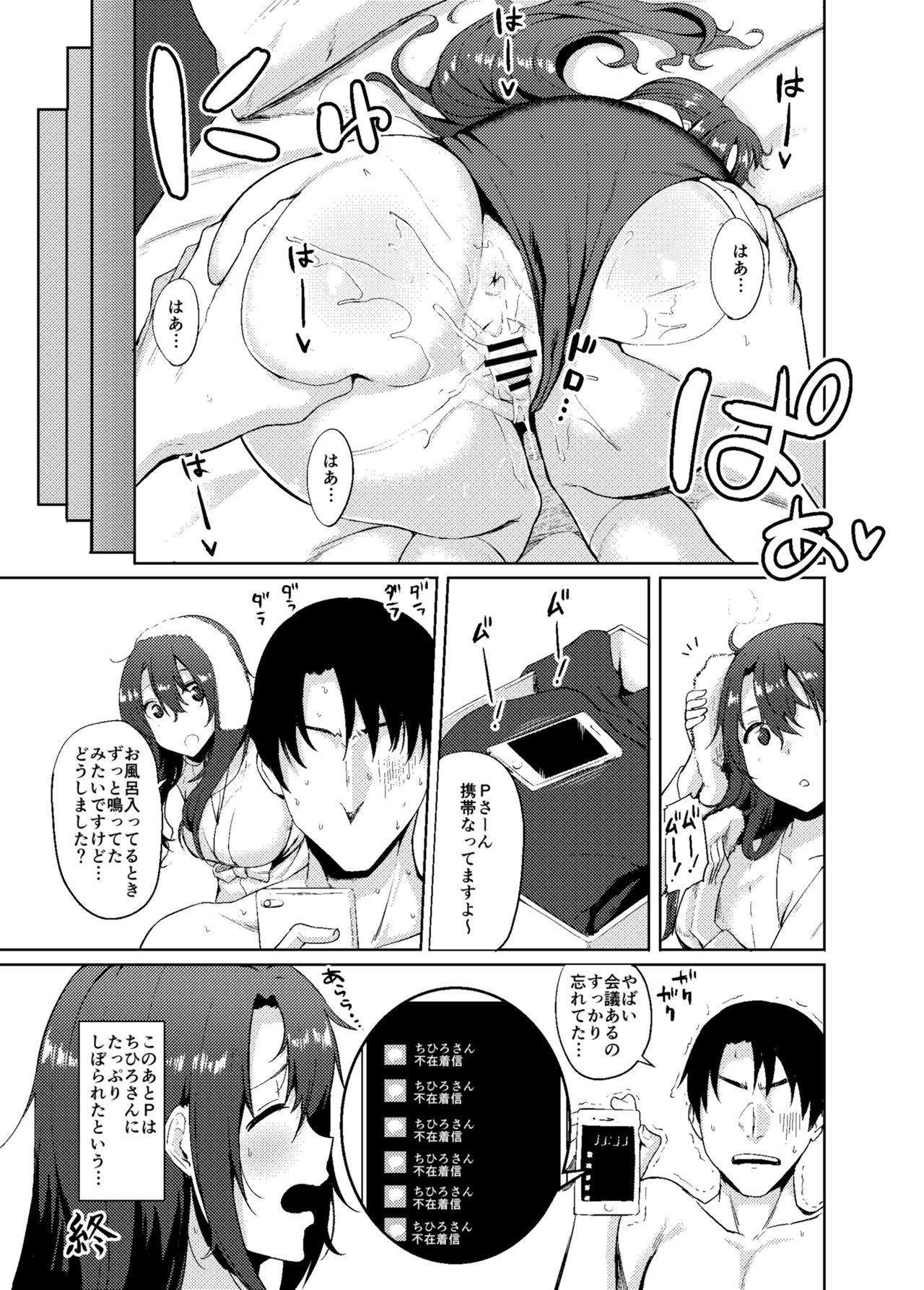 Shimamuraifu! 22