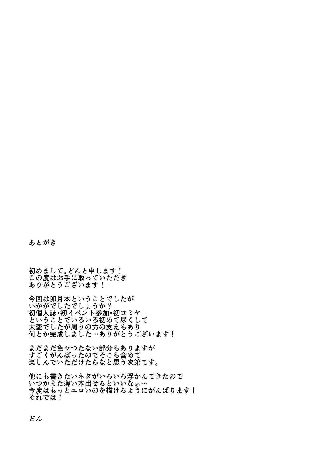 Shimamuraifu! 24