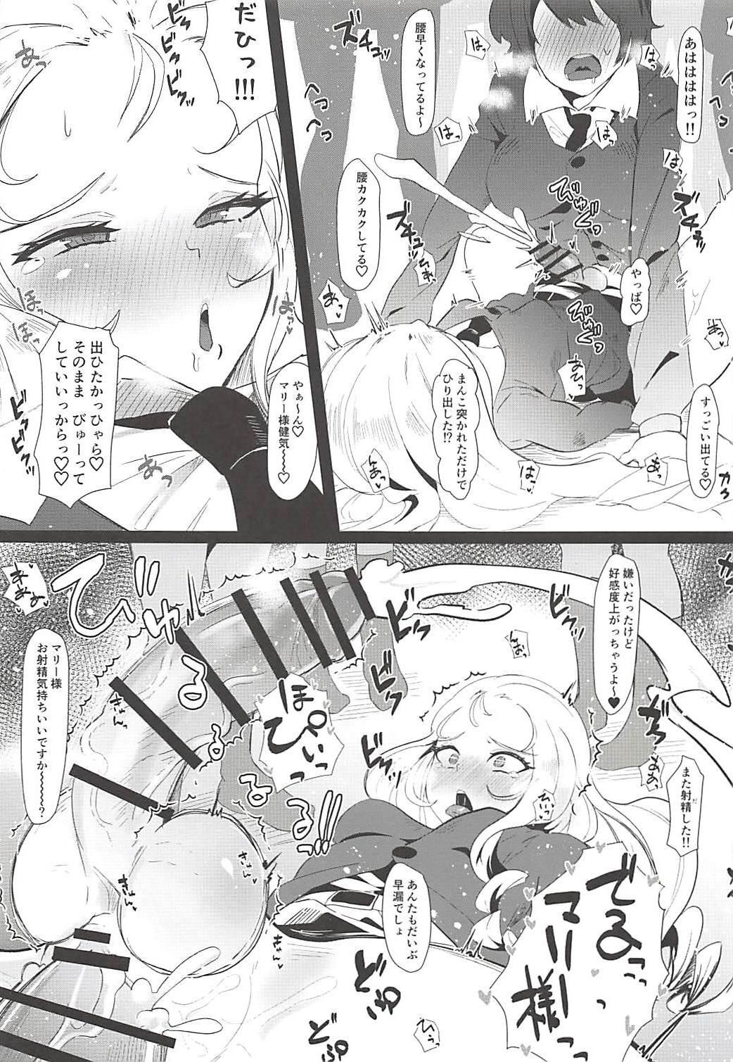 G no Futanari Ogehin Buzama Shasei Bon 11