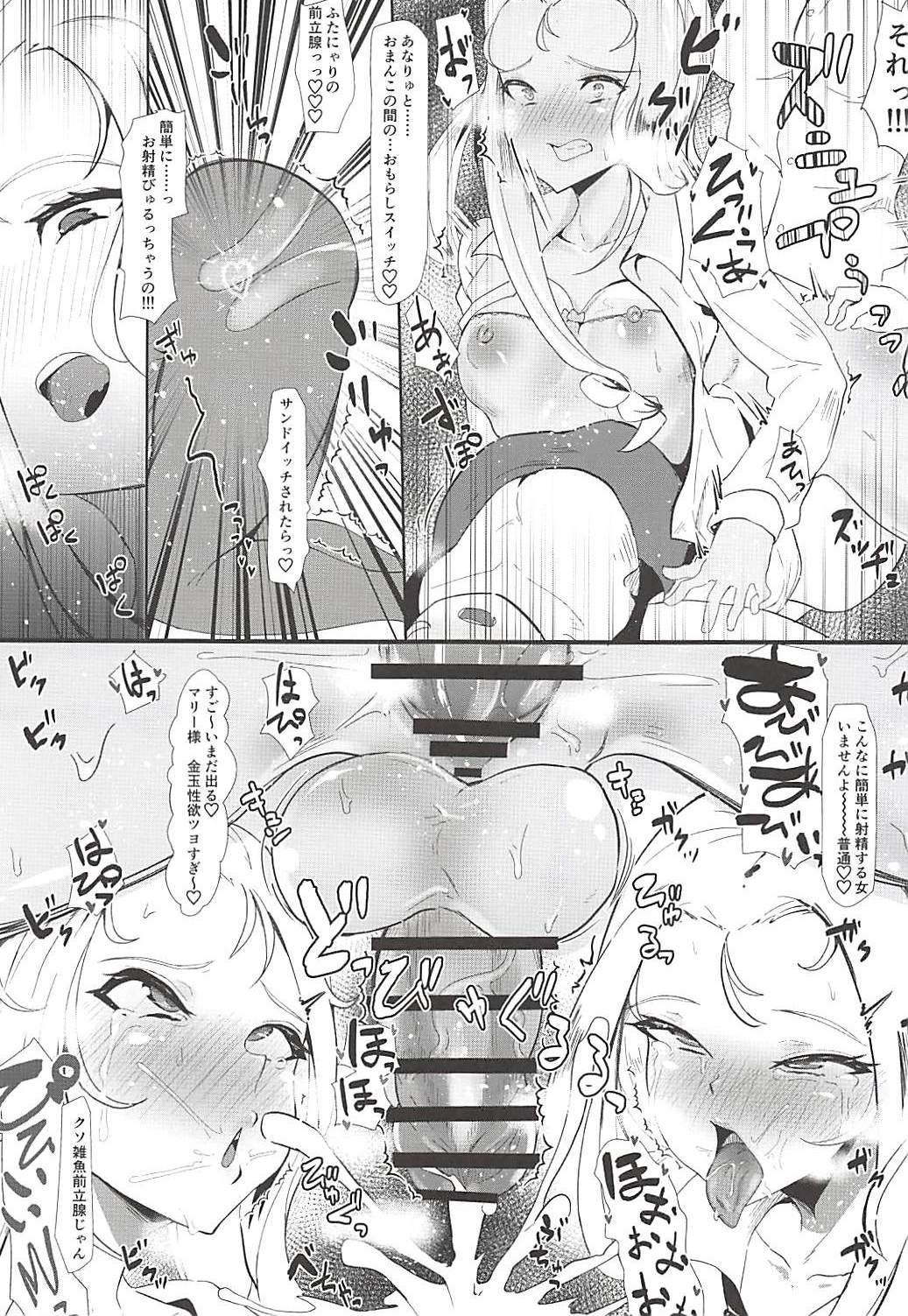 G no Futanari Ogehin Buzama Shasei Bon 15
