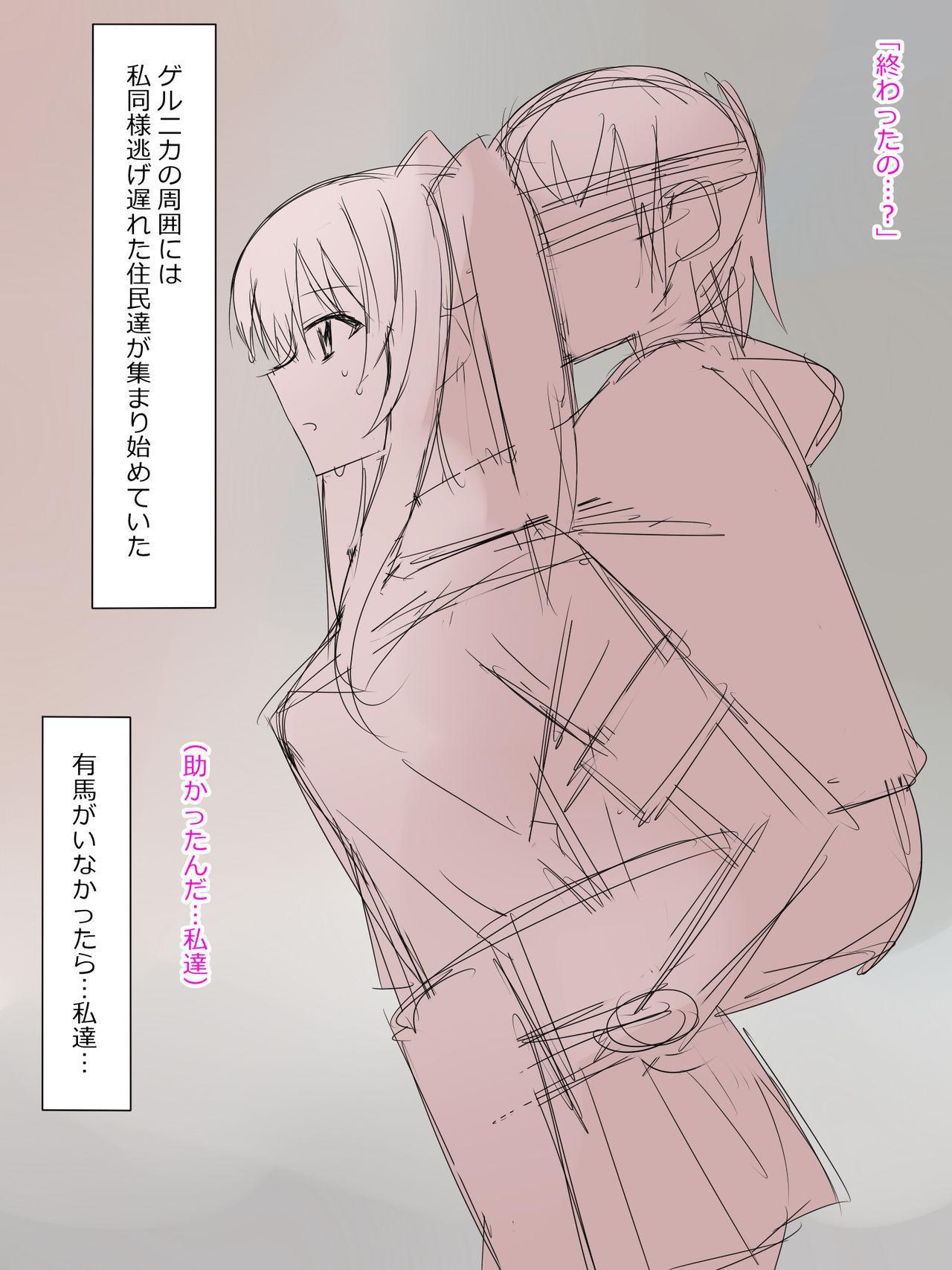 [Kagemusha] Arima-kun to 40-nin no Classmate 21