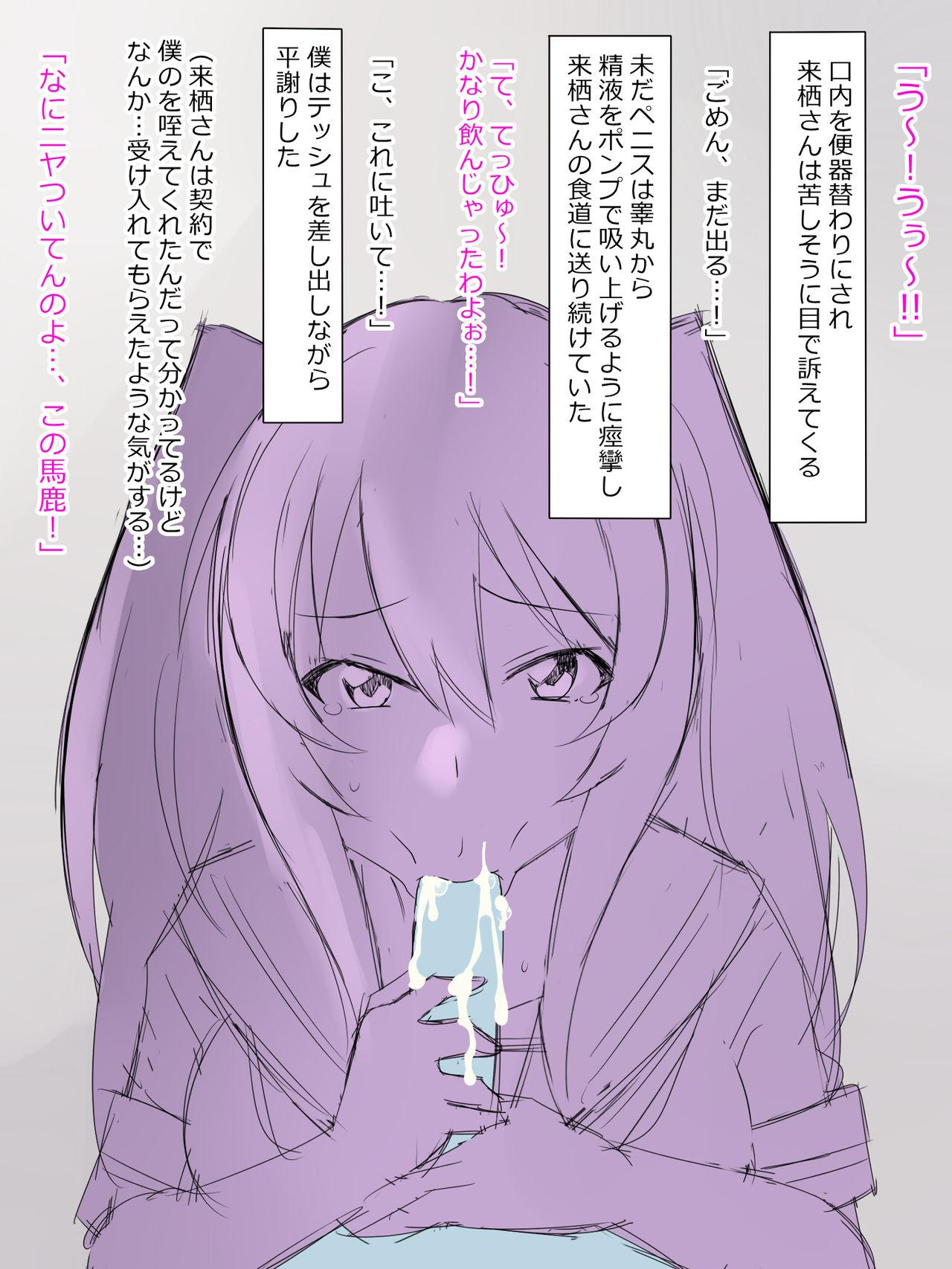 [Kagemusha] Arima-kun to 40-nin no Classmate 27