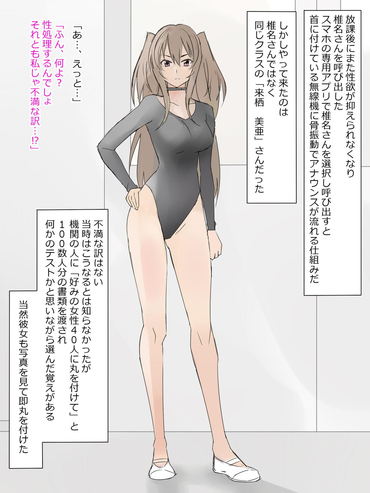 [Kagemusha] Arima-kun to 40-nin no Classmate 7