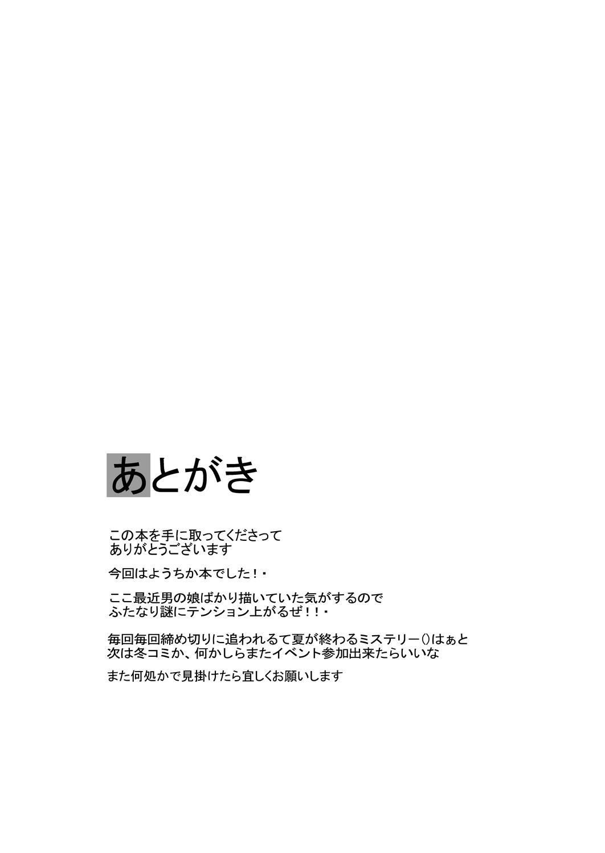 Chika-chan wa Kyoumi Shinshin 7
