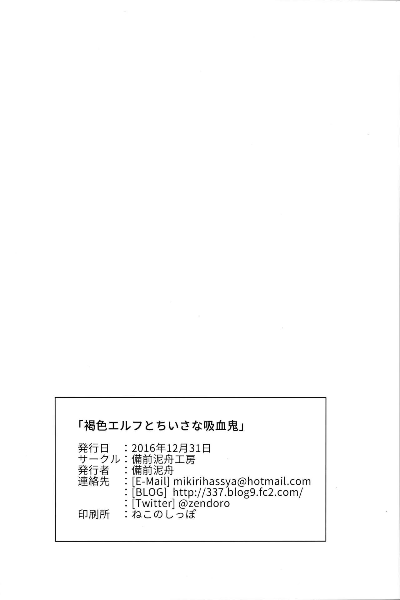 Kasshoku Elf to Chiisana Kyuuketsuki 20