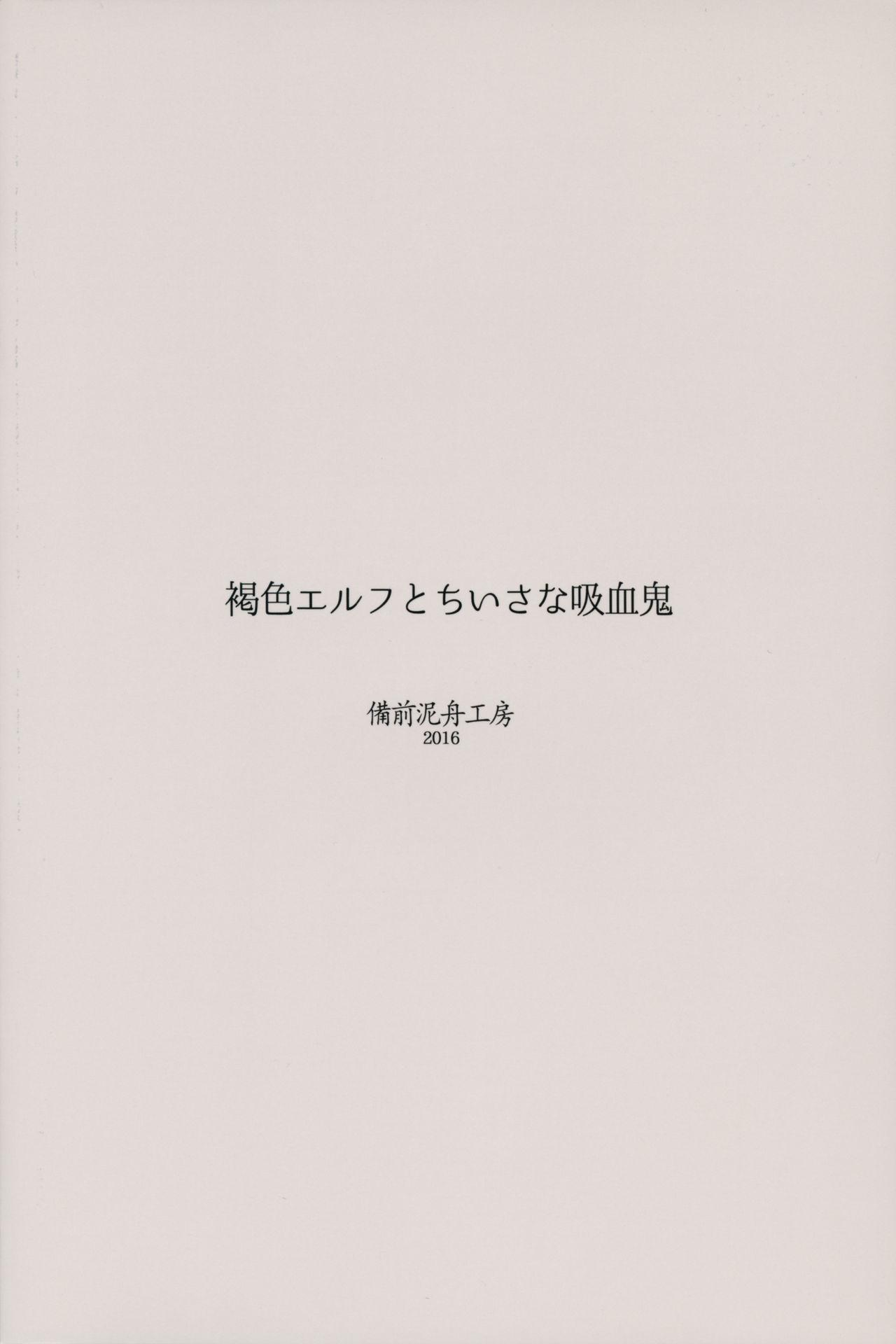 Kasshoku Elf to Chiisana Kyuuketsuki 21
