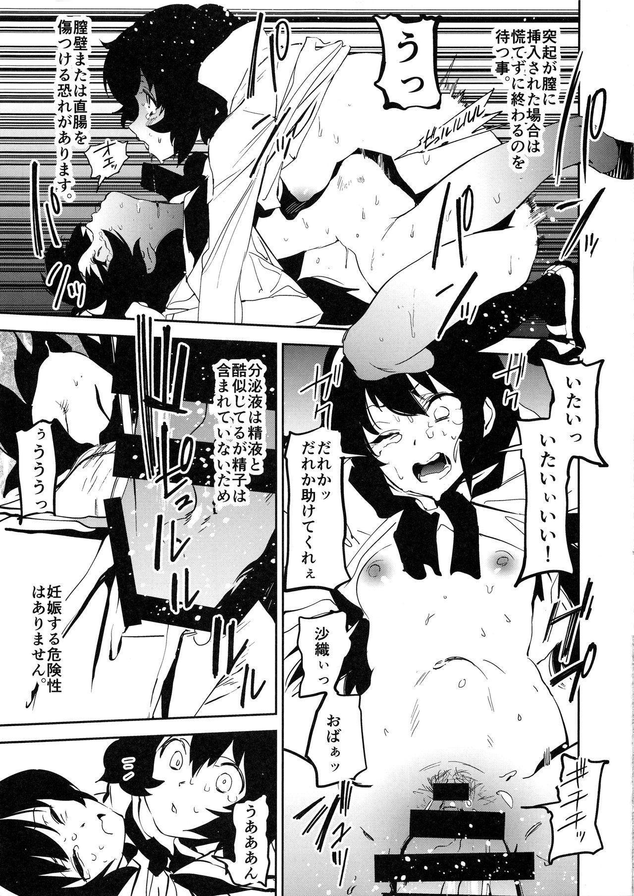 (C94) [Camrism (Kito Sakeru)] Futanari Akiyama-dono ga Reizei-san de Panzer High (Girls und Panzer) 11