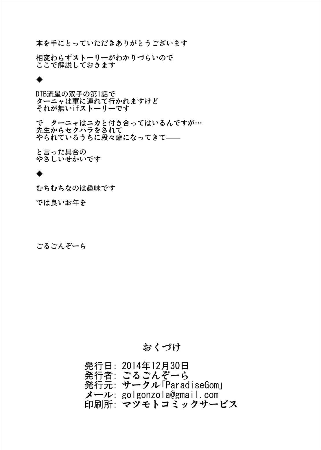 Shitsuren no Aji wa Nigaku... | The Taste of a Broken Heart is Bitter... 20