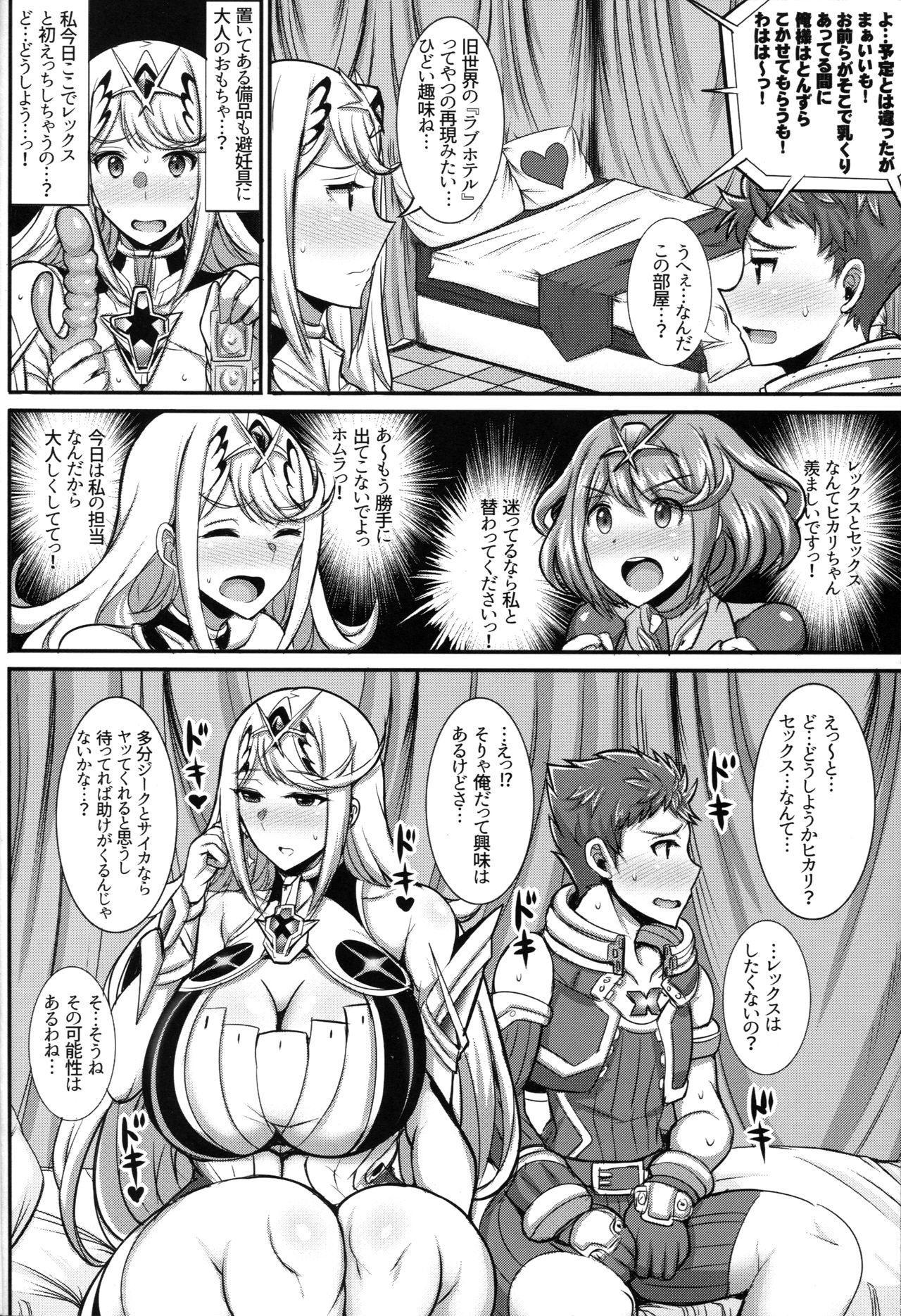 Hikari-chan ga Oshiete Ageru 2