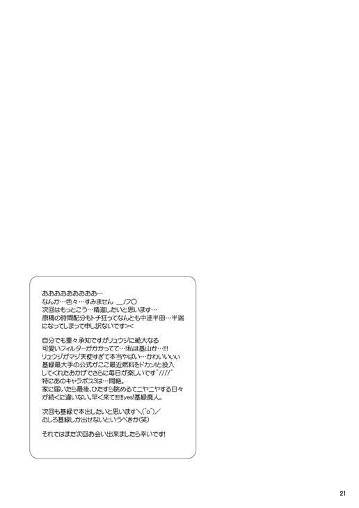 Midorikawa Ijiri 18