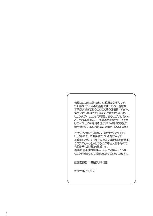 Midorikawa Ijiri 1